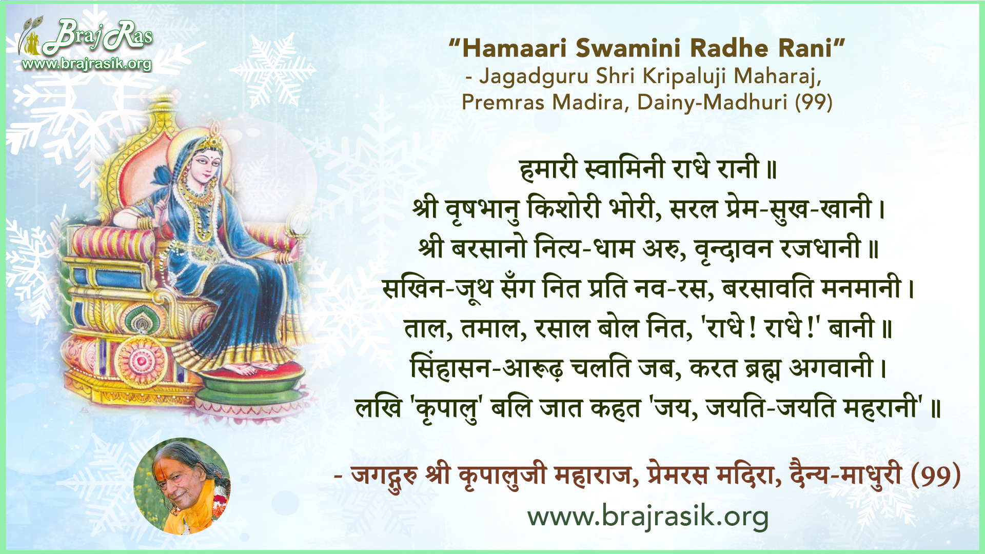 Hamaari Swamini Radhe Rani - Jagadguru Shri Kripaluji Maharaj, Premras Madira, Dainy-Madhuri (99)
