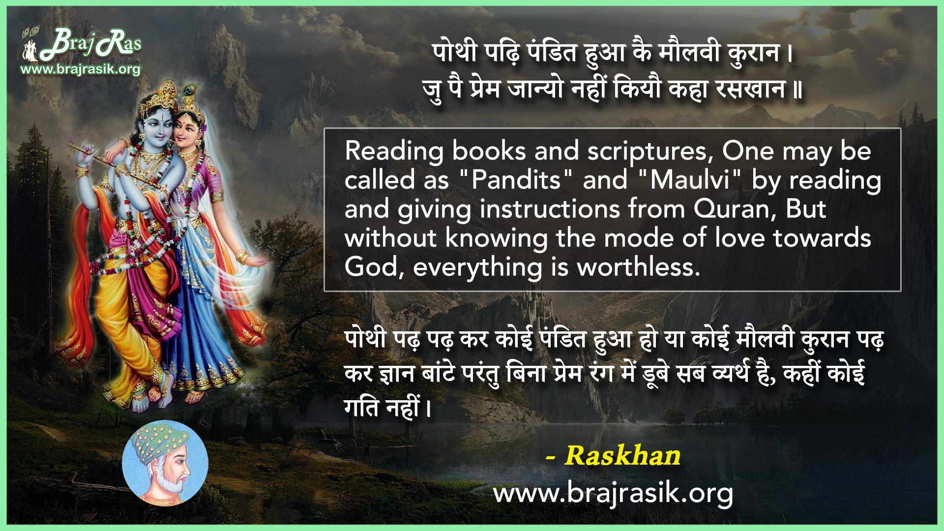 Pothi Padhi Pandit Hua Kai Maulavi Kuran - Raskhan