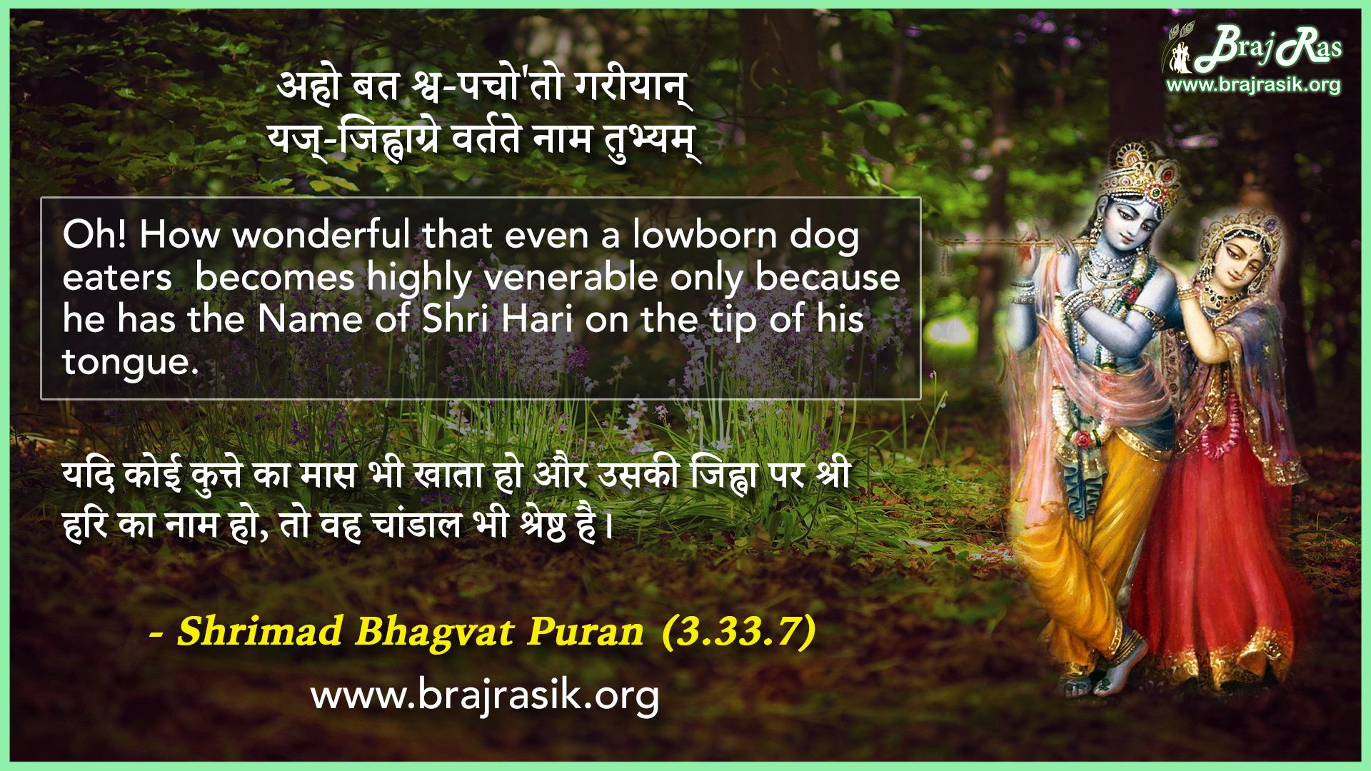 Aho Bat Shv-Pachoto Gareeyaan - Shrimad Bhagvat Puran (3.33.7)