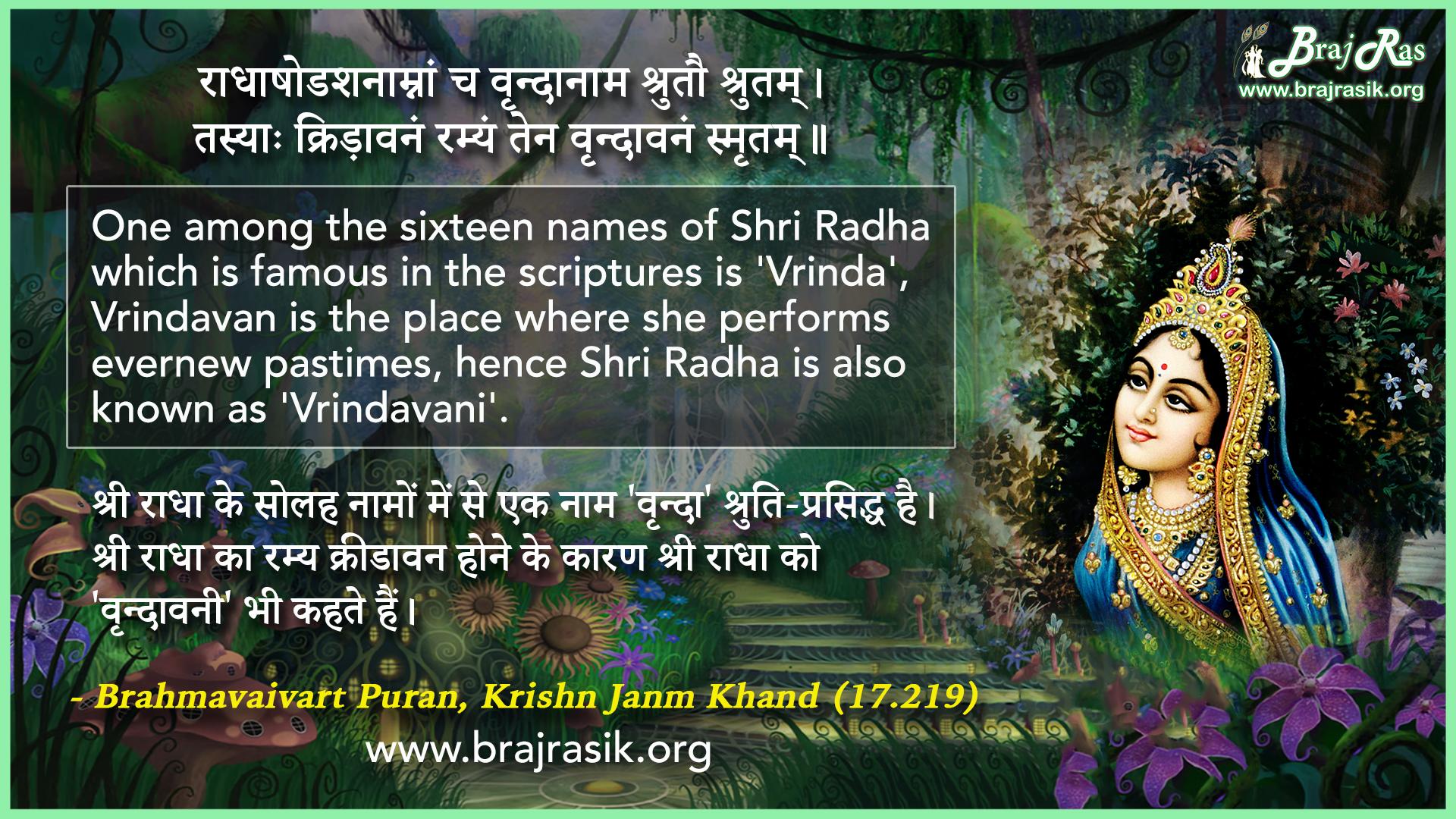 Radhashodashnaamnaam Ch - Brahmavaivart Puran, Krishn Janm Khand (17.219)