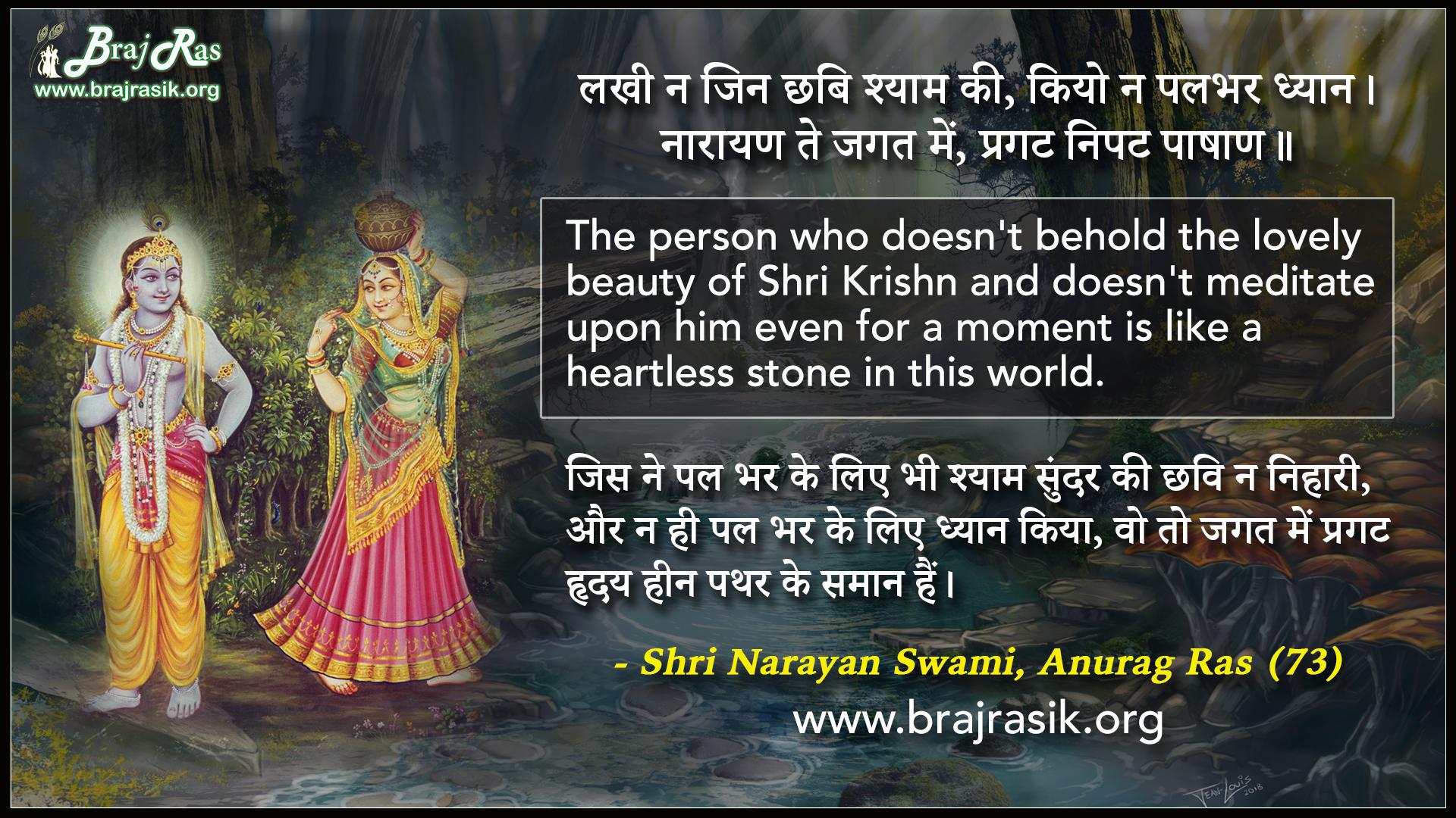 Lakhee Na Jin Chhabi Shyam Ki - Shri Narayan Swami, Anurag Ras (73)