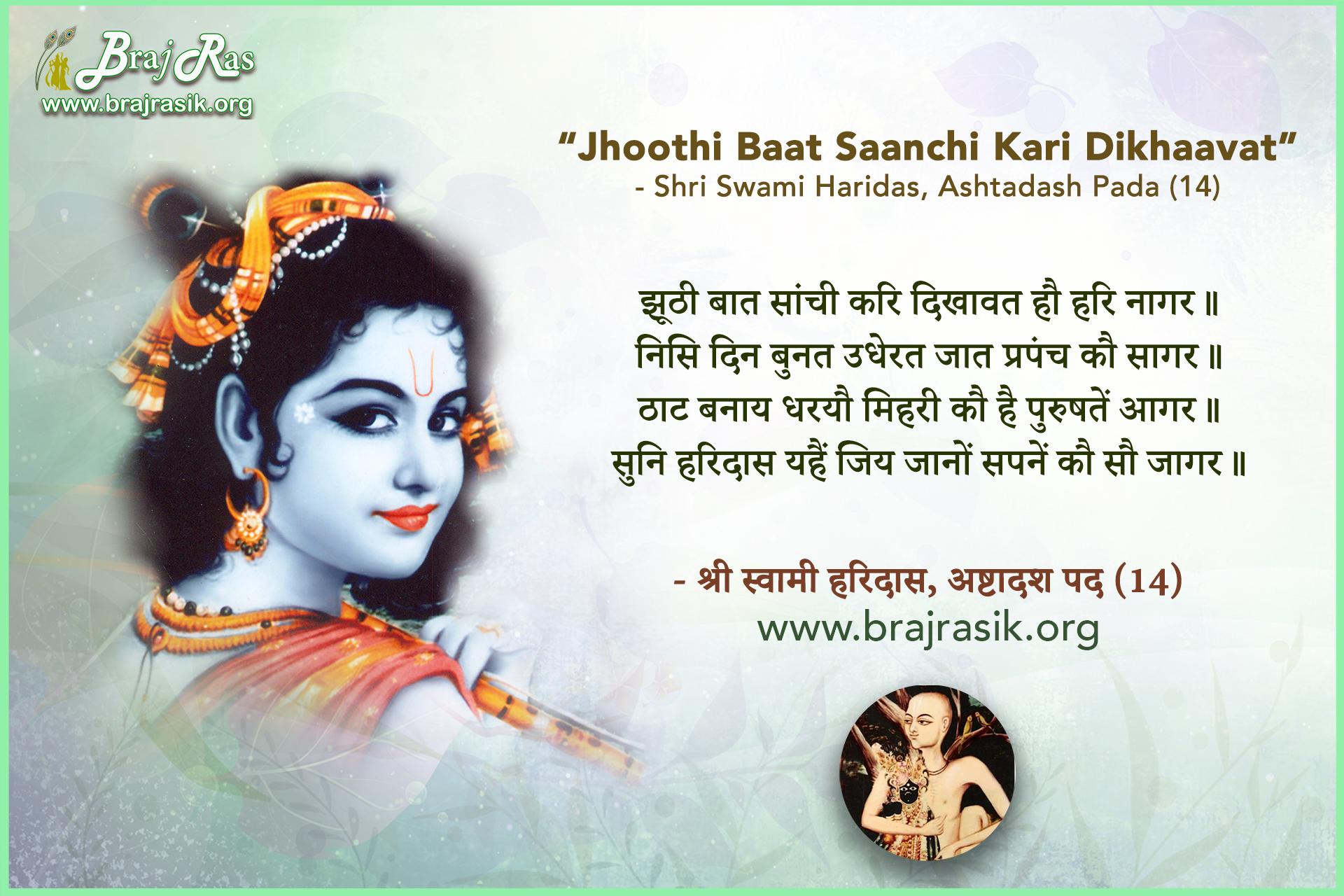 Jhoothi Baat Saanchi Kari Dikhaavat - Shri Swami Haridas, Ashtadash Pad (14)