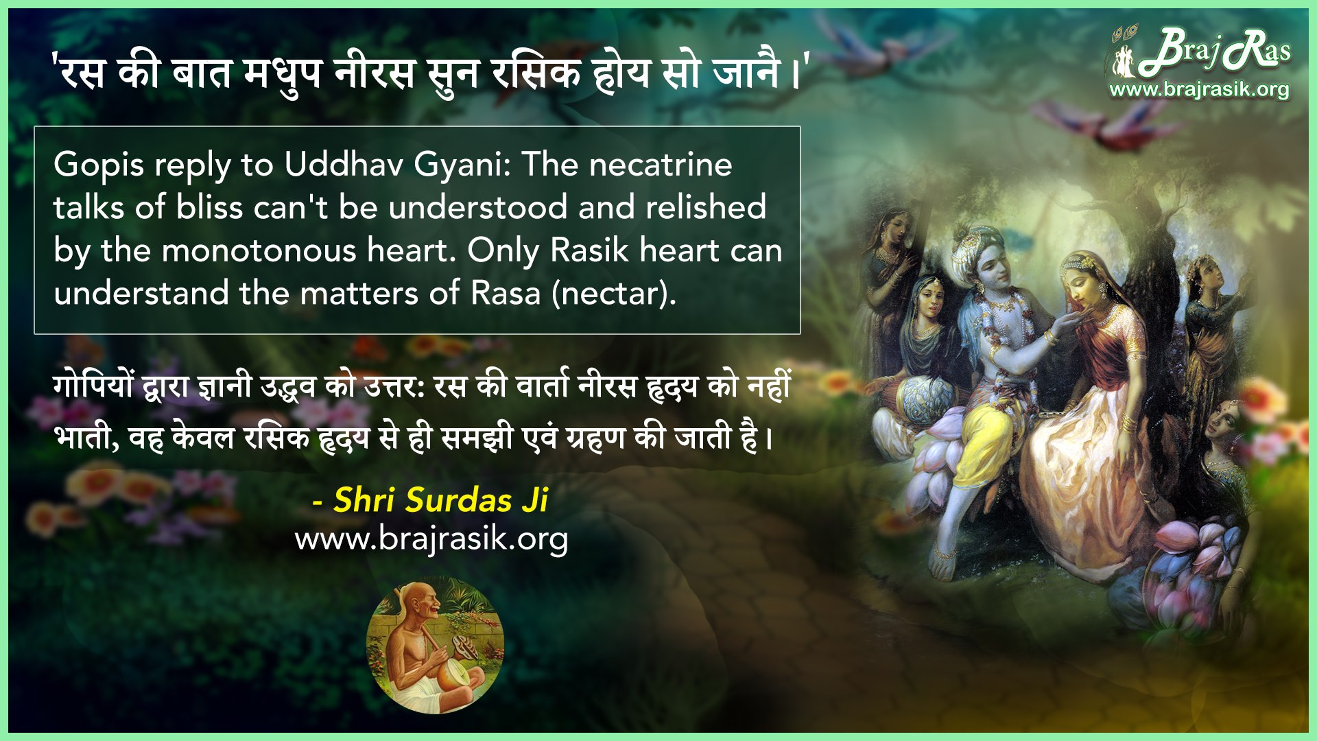 Ras Ki Baat Madhup Niras Sun Rasik Hoy So Jaanai - Shri Surdas Ji