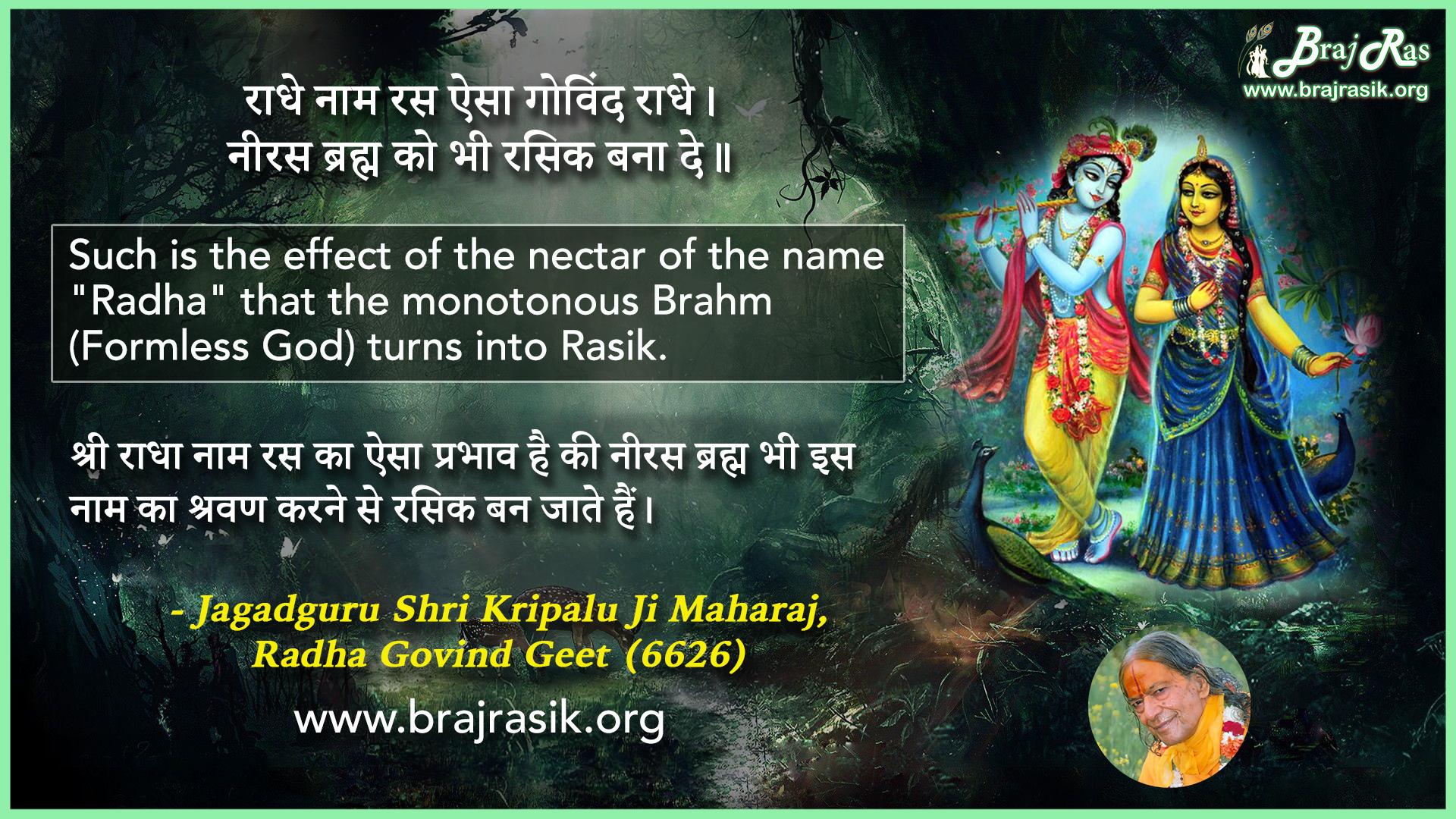 Radhe Naam Ras Aisa Govind Radhe - Jagadguru Shri Kripalu Ji Maharaj, Radha Govind Geet (6626)