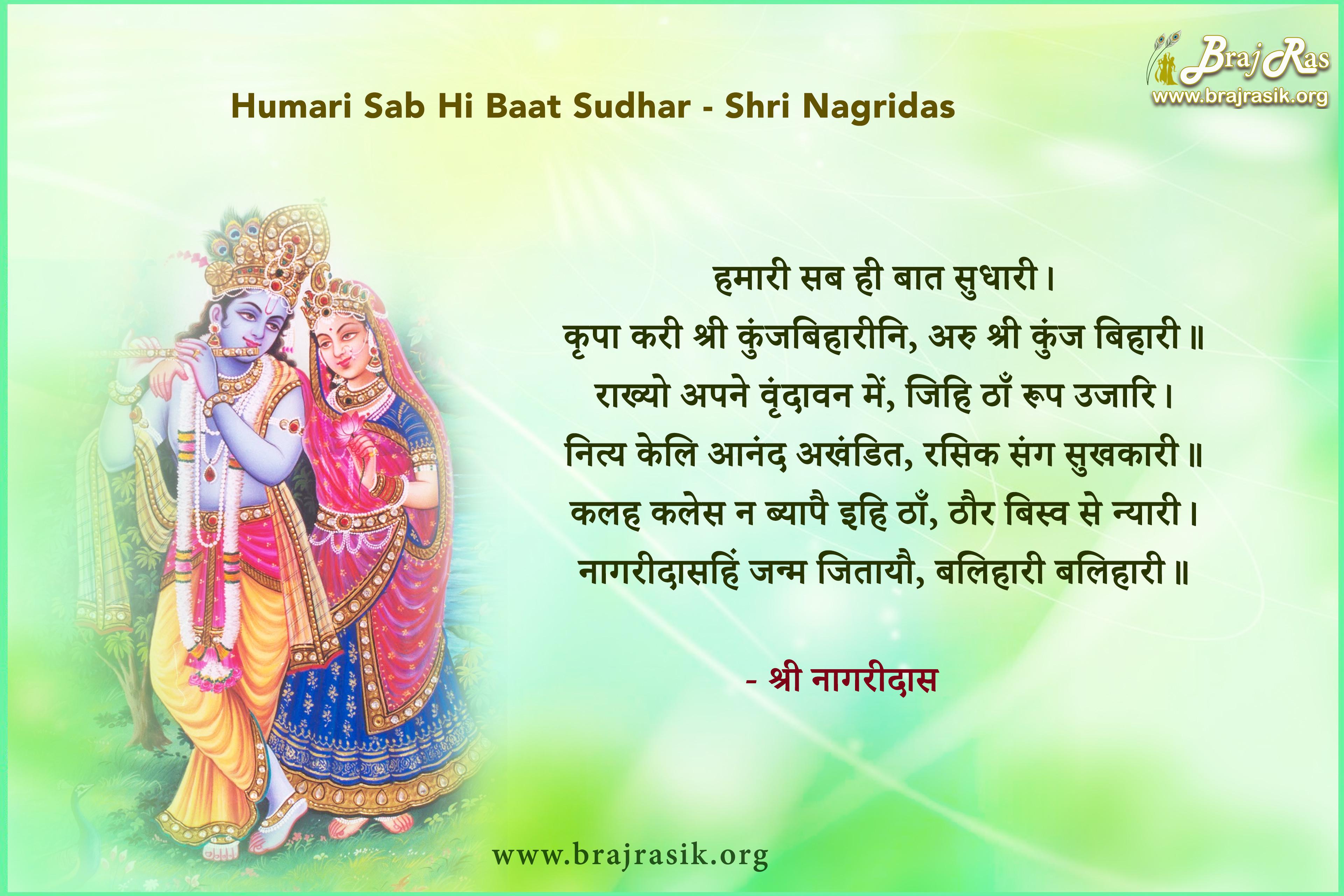 Hamari Sab Hi Bat Sudhari - Shri Nagridas