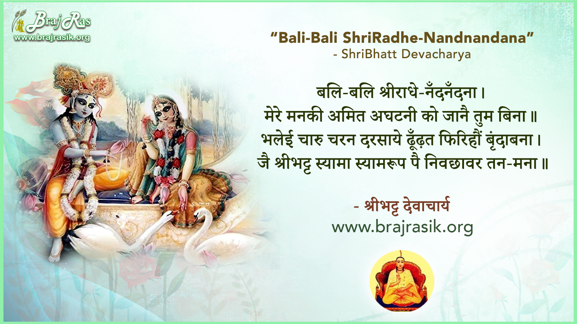 Bali-Bali ShriRadhe-Nandnandana - ShriBhatt Devacharya