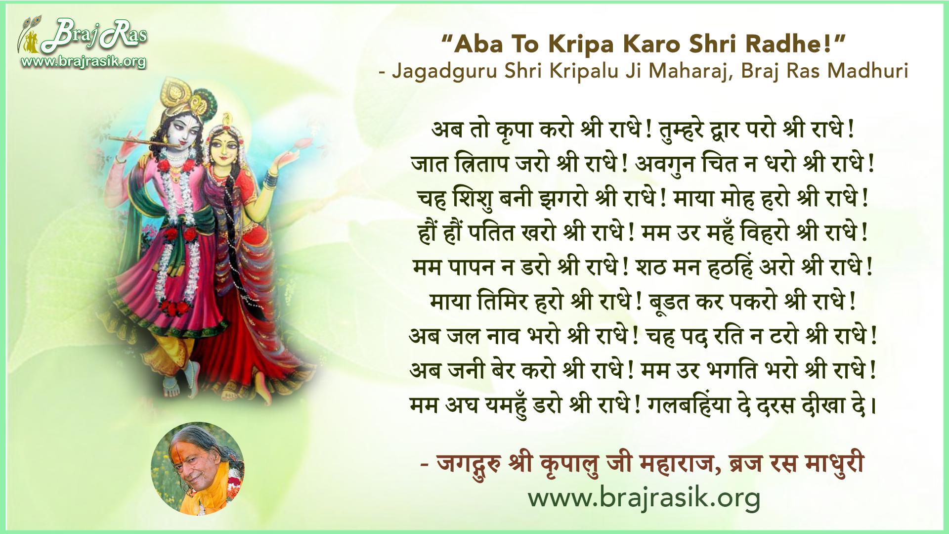 Aba to kripa karo Shri Radhe! - Jagadguru Shri Kripalu Ji Maharaj, Braj Ras Madhuri