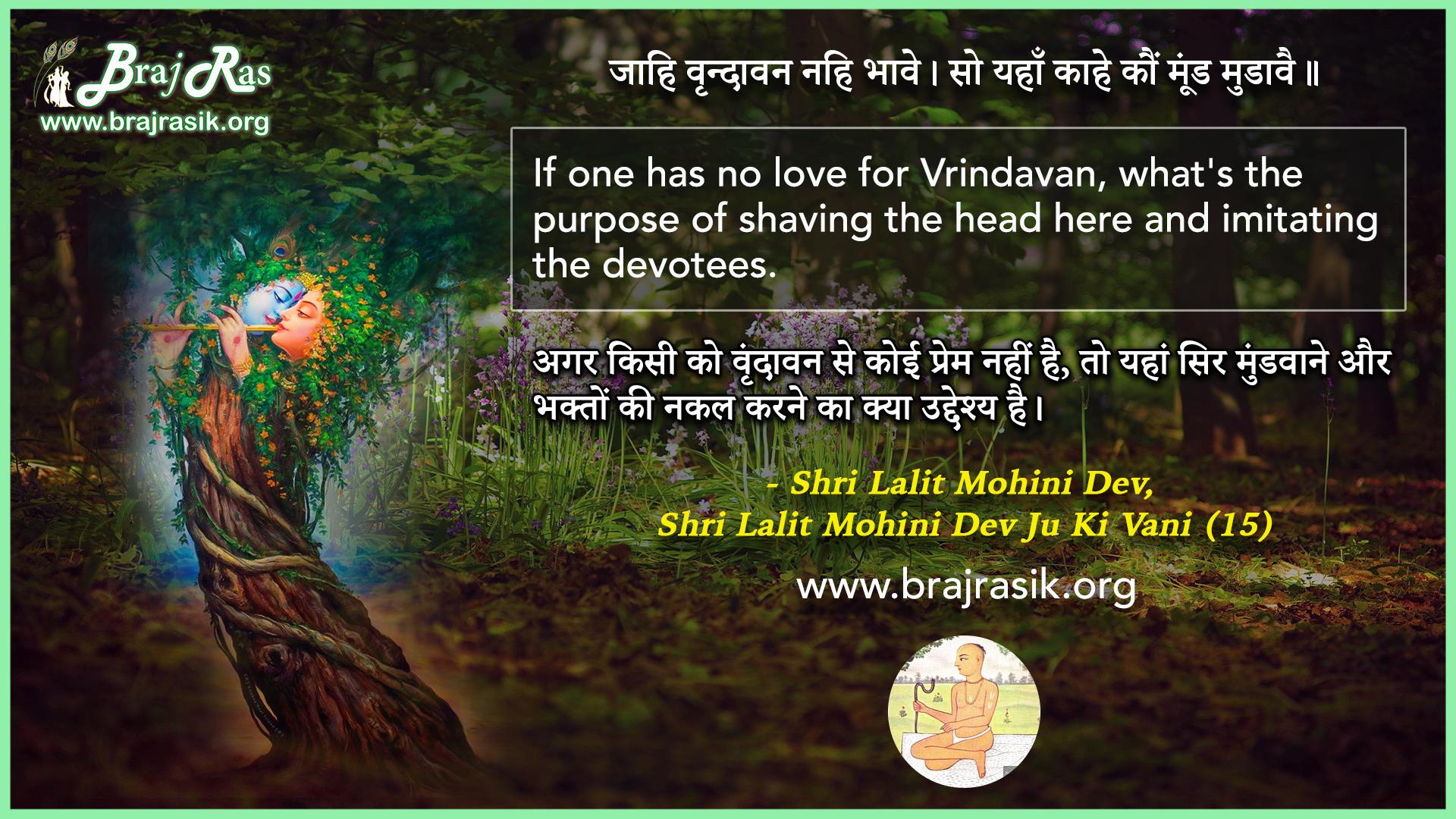 Jaahi Vrindavan Nahi Bhaave - Shri Lalit Mohini Dev, Shri Lalit Mohini Dev Ju Ki Vani (15)