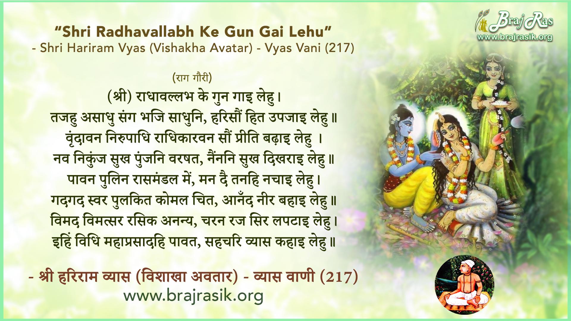 Shri Radhavallabh Ke Gun Gai Lehu - Shri Hariram Vyas (Vishakha Avatar) - Vyas Vani (217)
