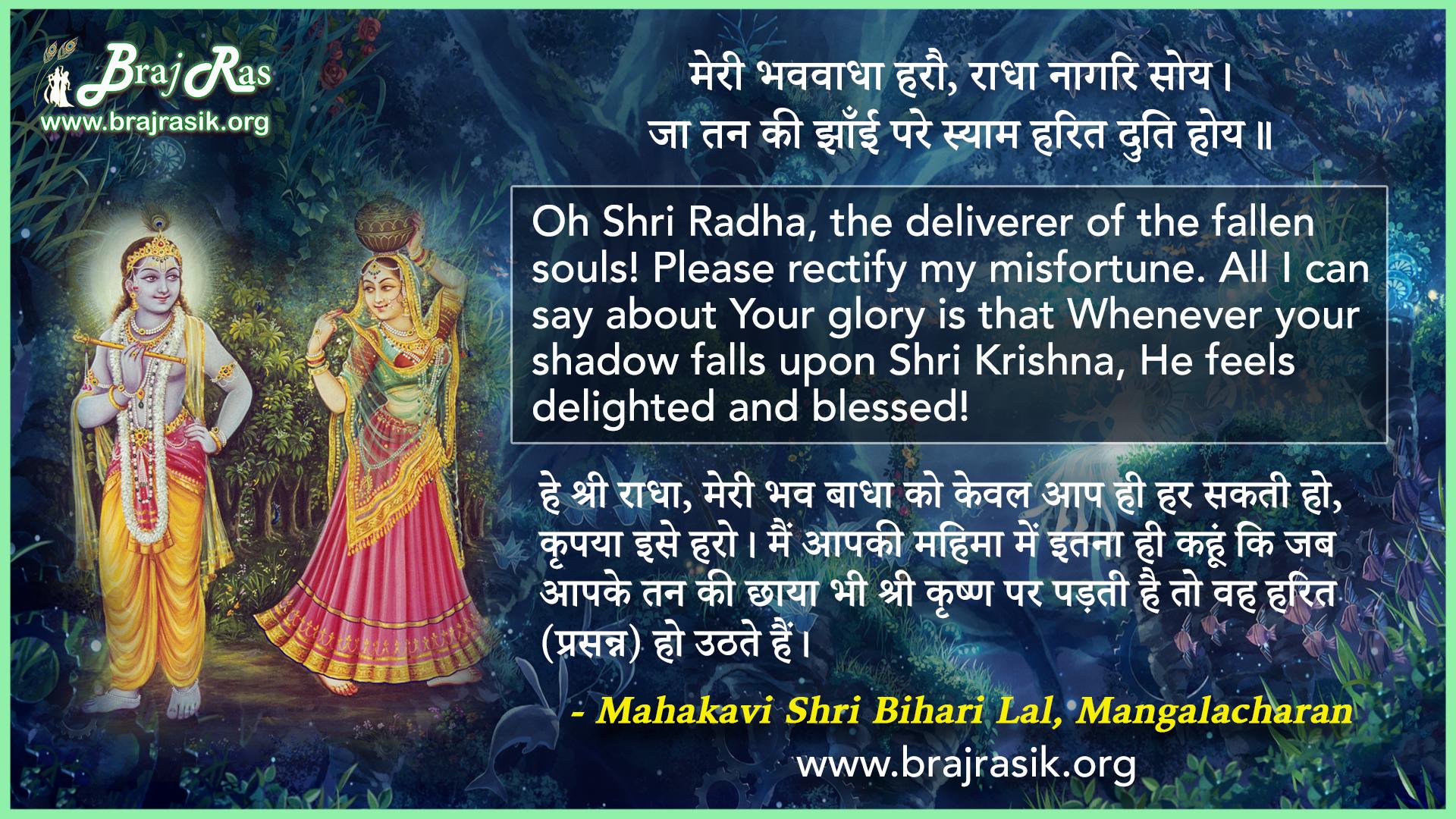 Meri Bhavbadha Harau - Shrimahakavi Shri Bihari, Mangalacharan
