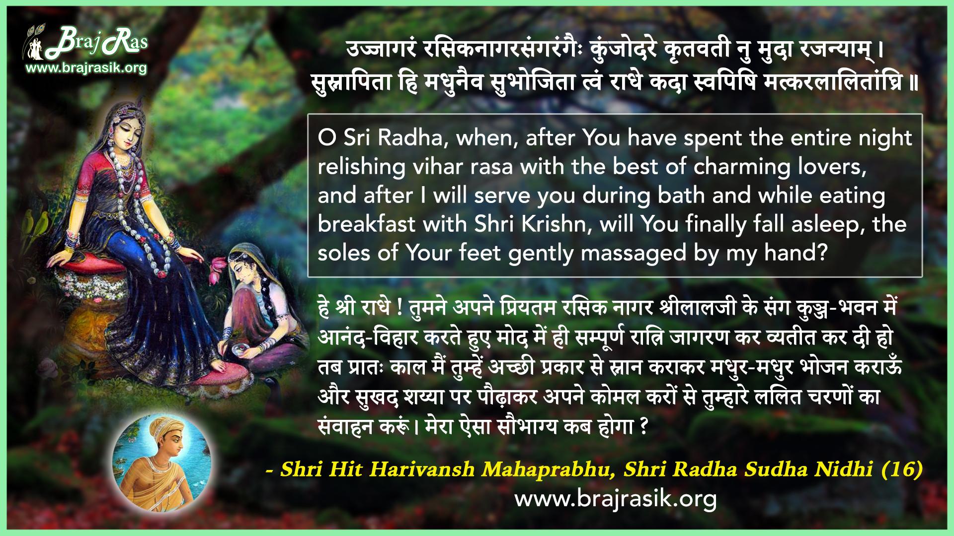 Ujjagaram Rasiknagarsangrangaih - Shri Hit Harivansh Mahaprabhu, Shri Radha Sudha Nidhi (16)