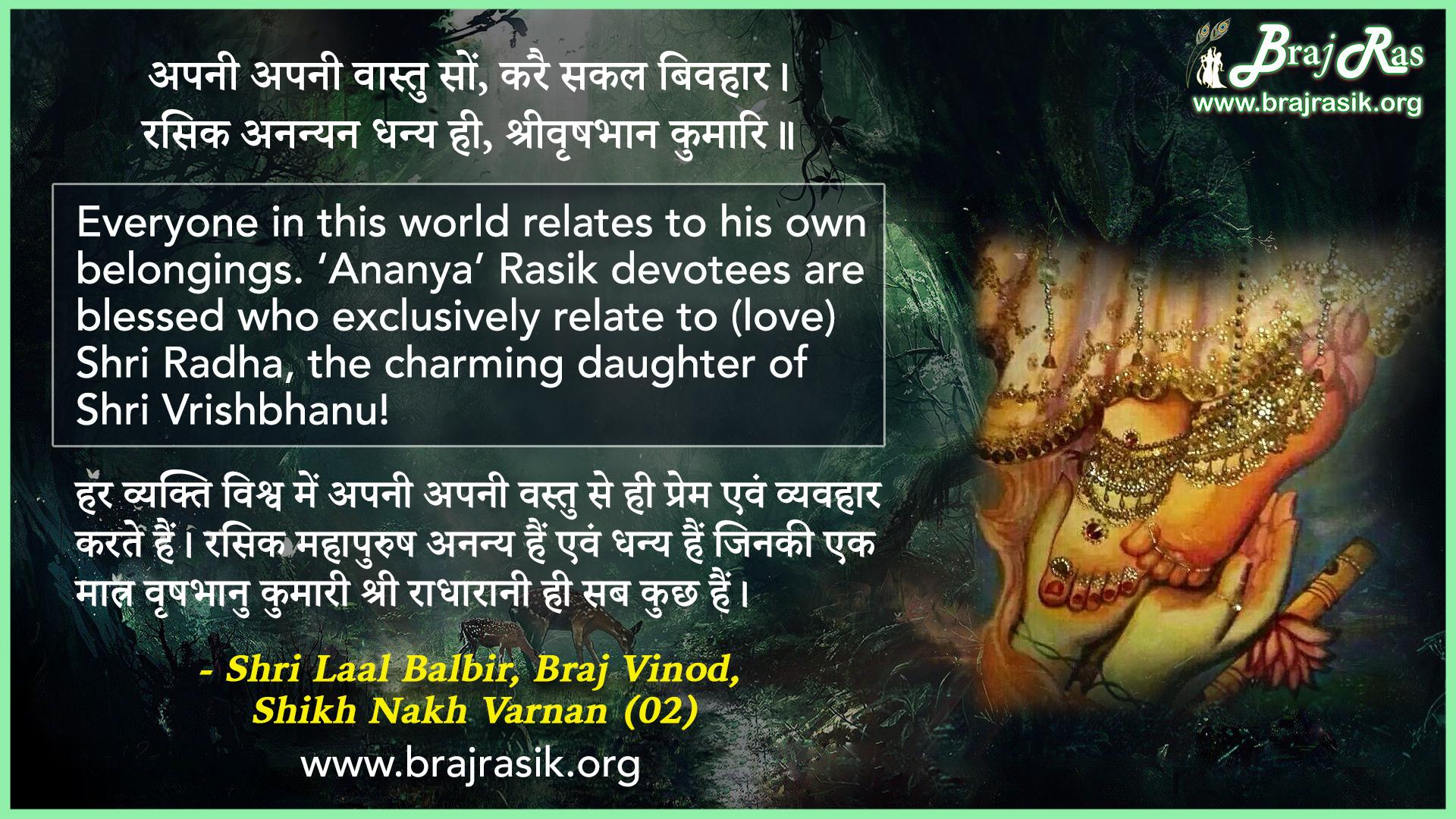 Apani Apani Vastu Son - Shri Laal Balbir, Braj Vinod, Shikh Nakh Varnan (02)