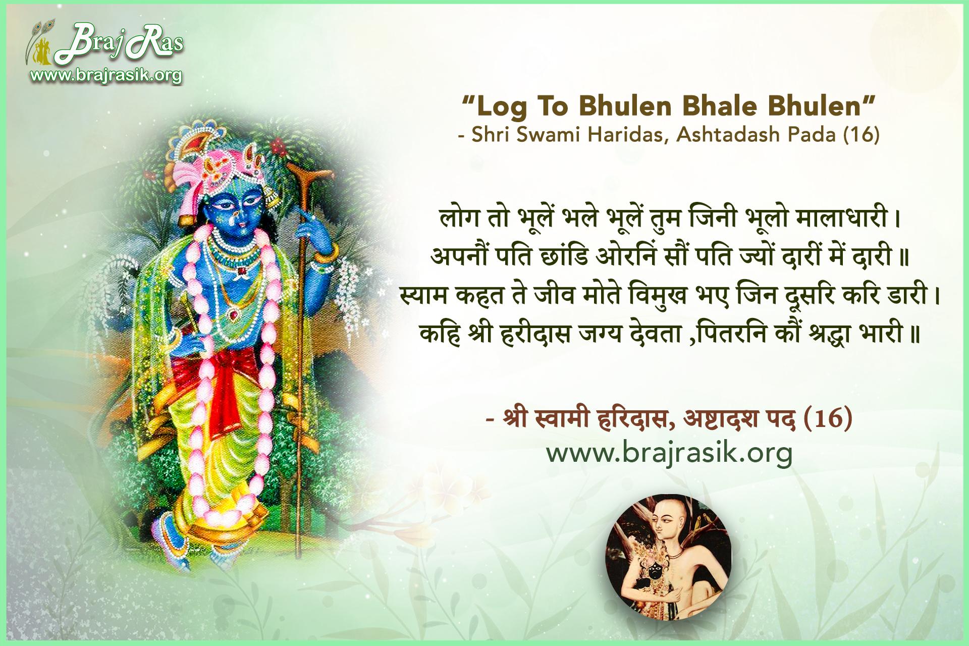 Log To Bhulen Bhale Bhulen - Shri Swami Haridas, Ashtadash Pad (16)
