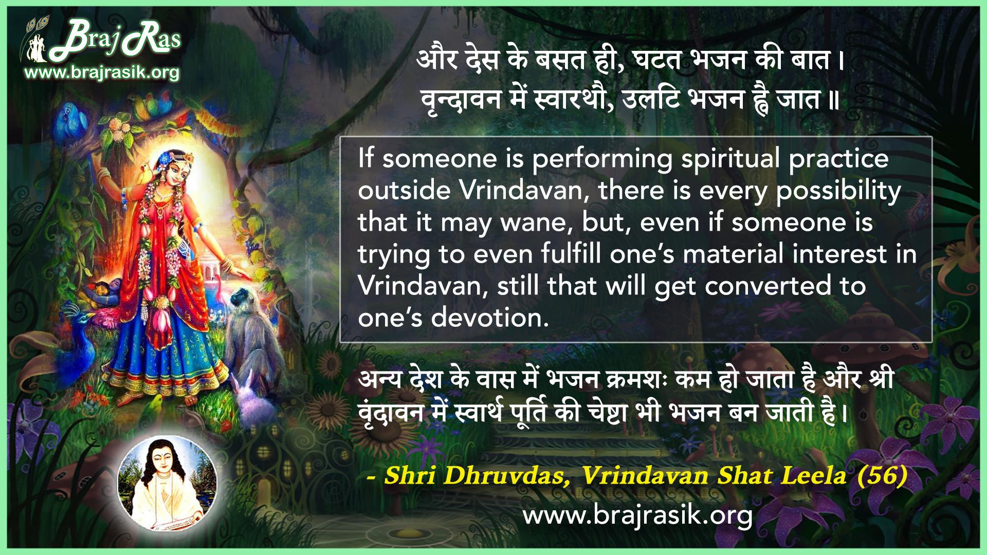Aur Des Ke Basat Hi, Ghatat Bhajan Ki Baat - Shri Dhruvdas, Vrindavan Shat Leela (56)