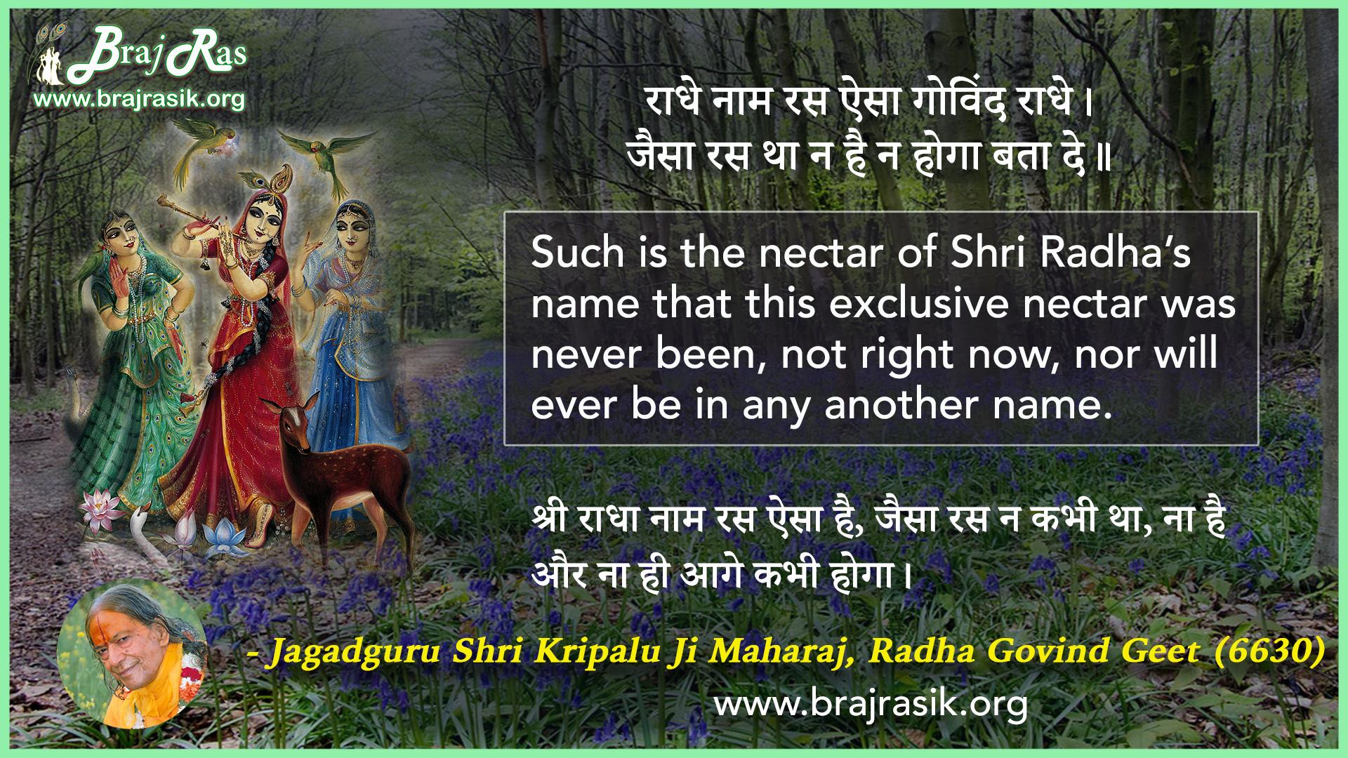 Radhe Naam Ras Aisa Govind Radhe - Jagadguru Shri Kripalu Ji Maharaj, Radha Govind Geet (6630)