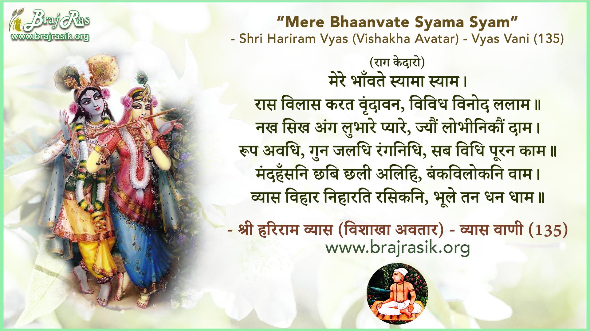 Mere Bhaanvate Syama Syam - Shri Hariram Vyas (Vishakha Avatar) - Vyas Vani (135)