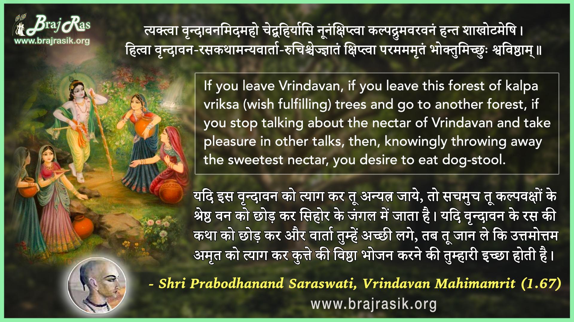 Tyaktva Vrindavanamidamaho Chedbahiryaasi  - Shri Prabodhanand Saraswati, Vrindavan Mahimamrit (1.67)
