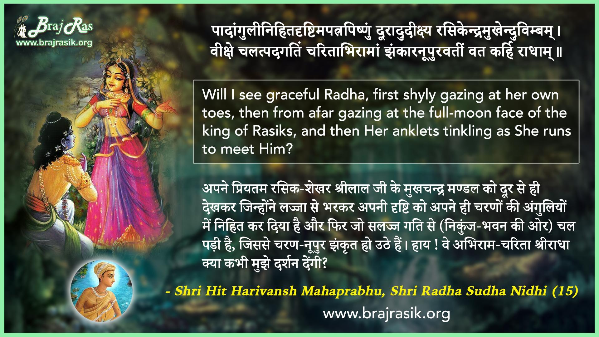 Paadaangulinihitadrishtimapatrapishnum - Shri Hit Harivansh Mahaprabhu, Shri Radha Sudha Nidhi (15)