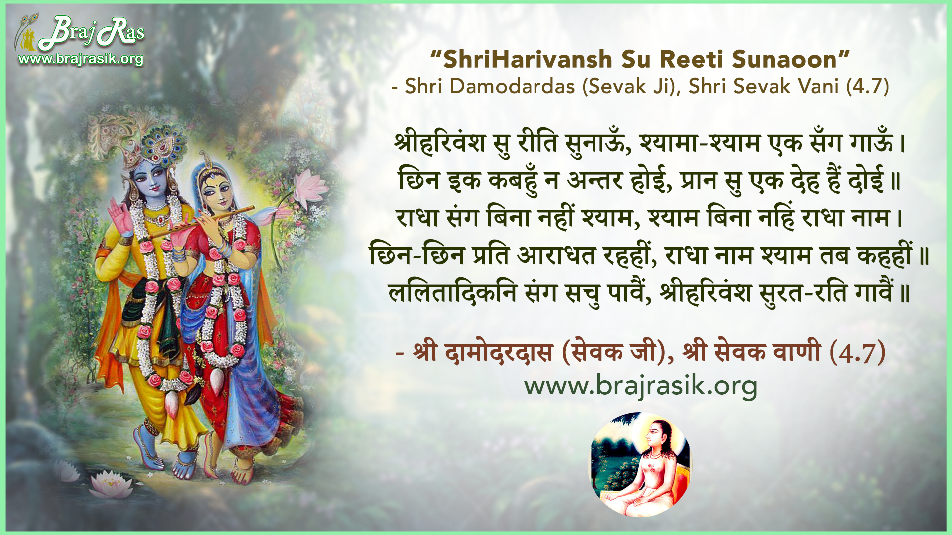 ShriHarivansh Su Reeti Sunaoon - Shri Damodardas (Sevak Ji), Shri Sevak Vani (4.7)