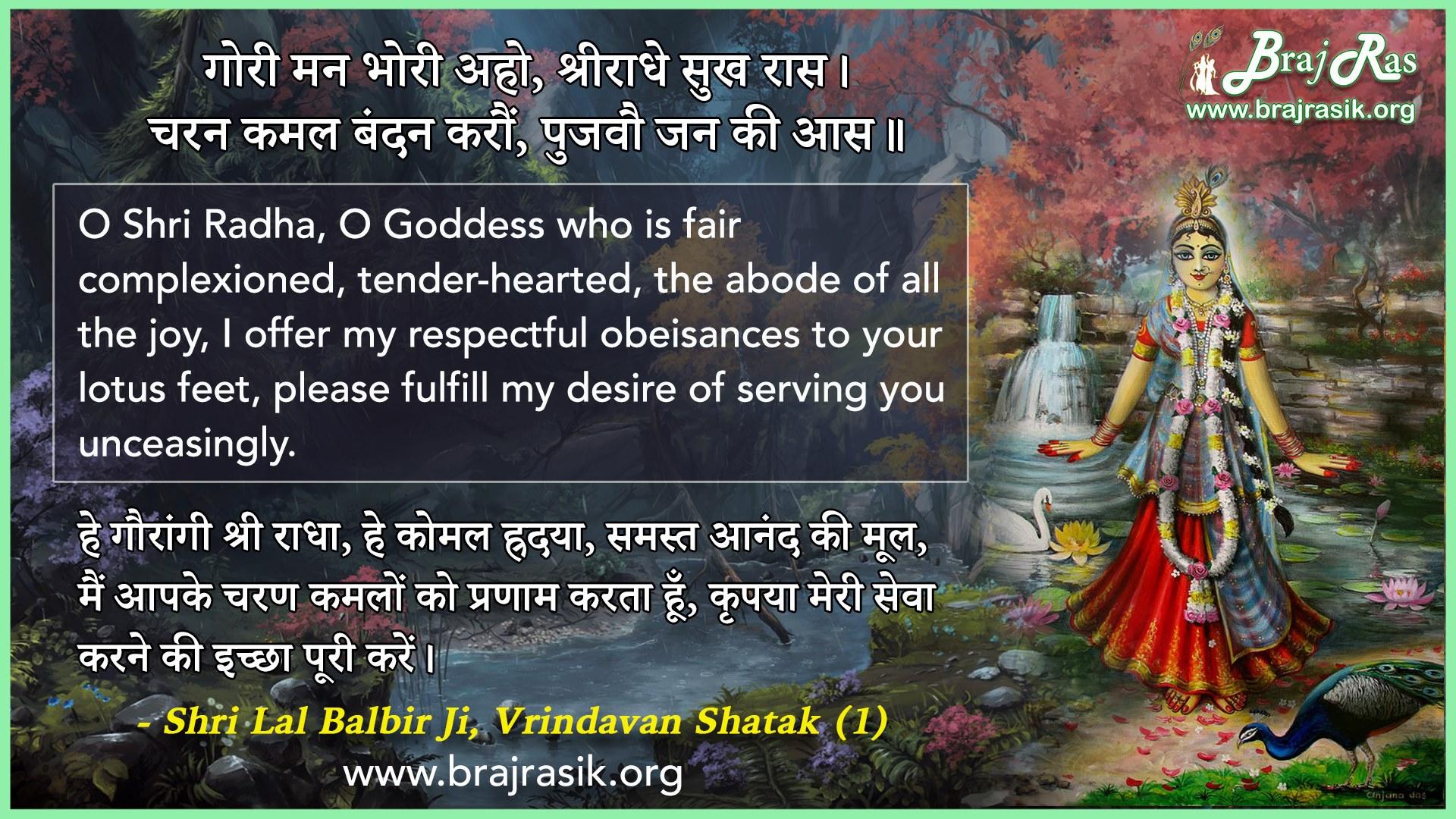 Gori Man Bhori Aho, ShriRadhe Sukh Raas - Shri Lal Balbir Ji, Vrindavan Shatak (1)