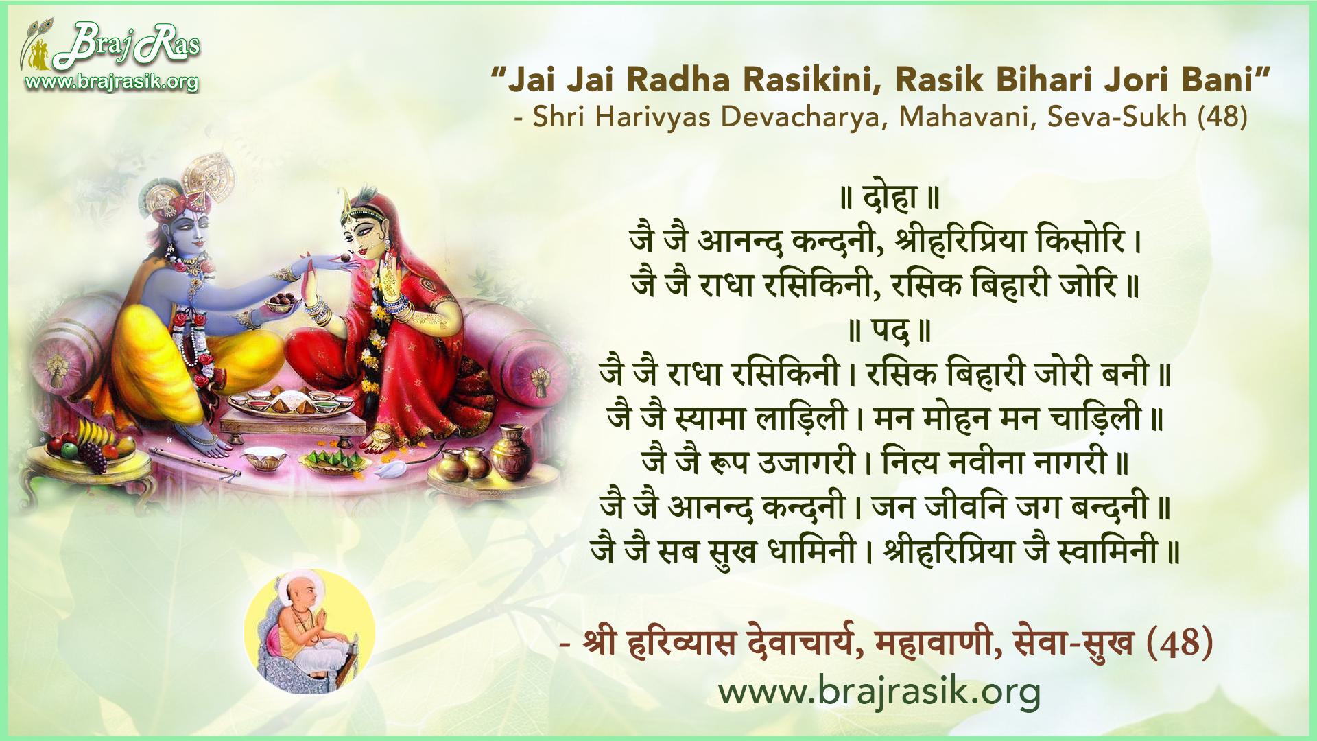 Jai Jai Radha Rasikini, Rasik Bihari Jori Bani - Shri Harivyas Devacharya, Mahavani, Seva-Sukh (48)