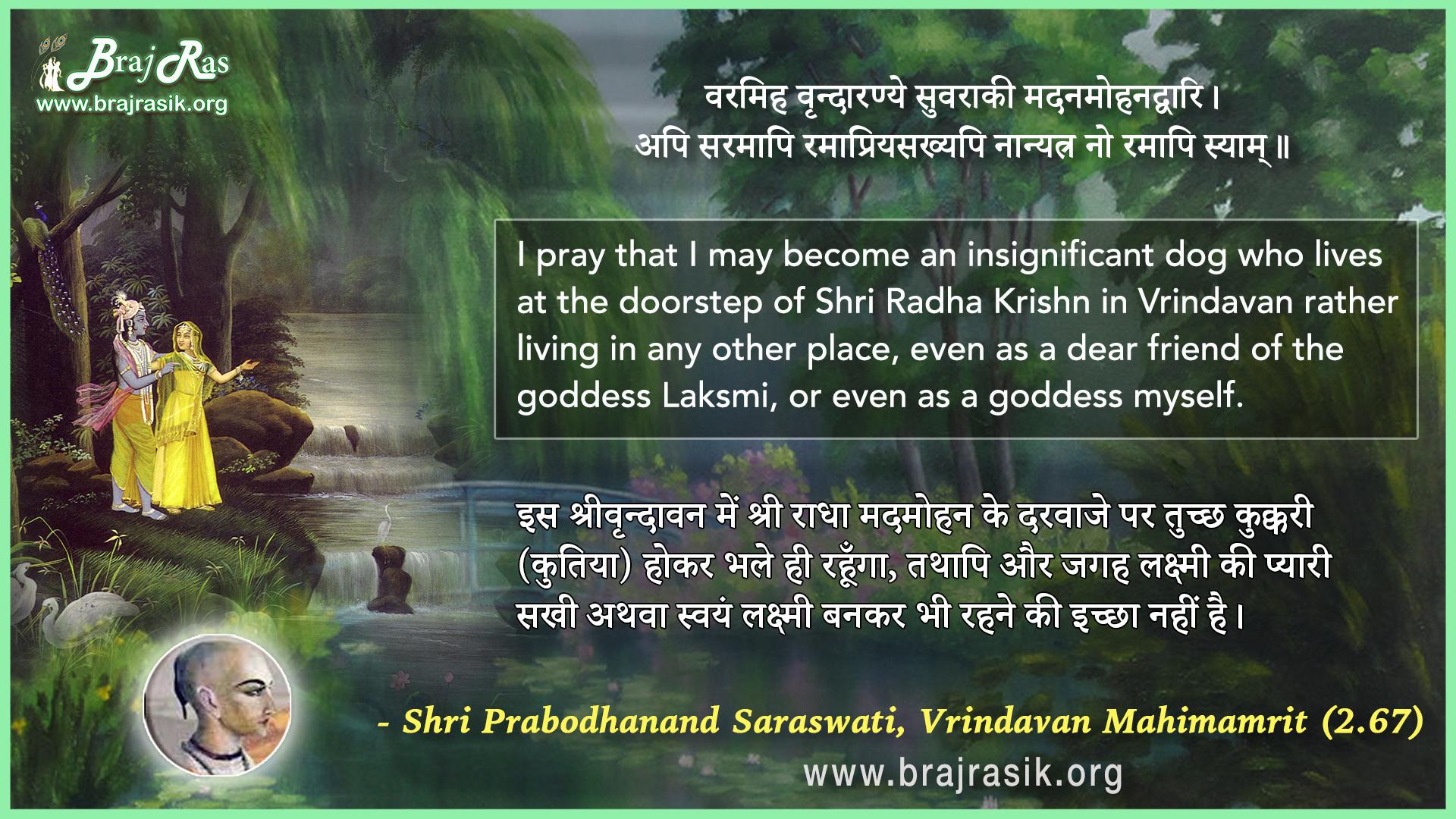 Varamih Vrindaranye Suvaraki Madanmohanadvaari - Shri Prabodhanand Saraswati, Vrindavan Mahimamrit (2.67)
