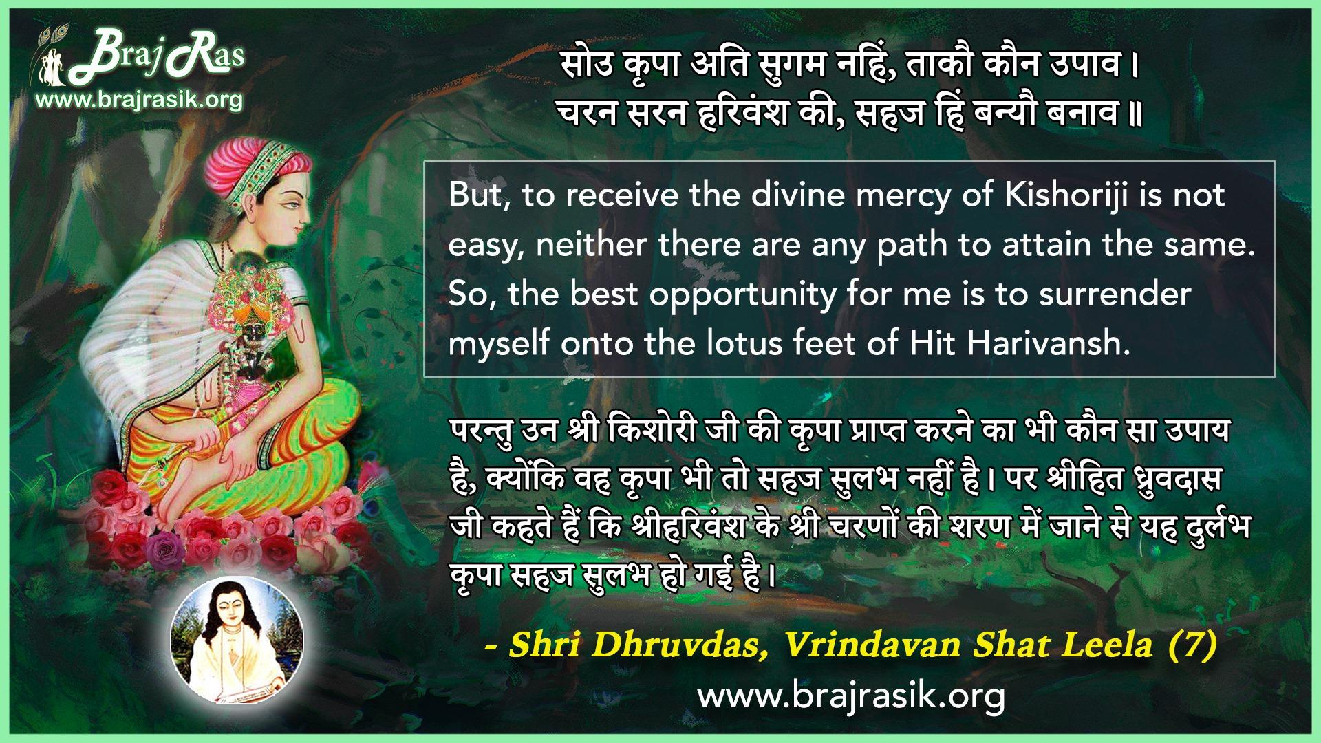 Sou Kripa Ati Sugam Nahin - Shri Dhruvdas, Vrindavan Shat Leela (7)
