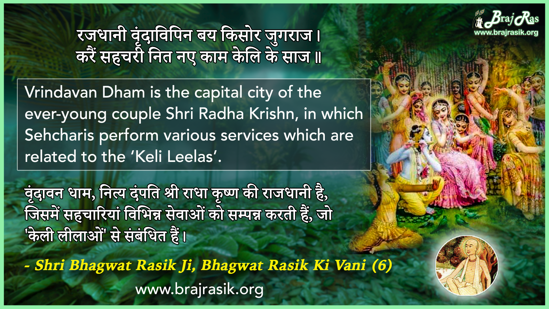 Rajdhaani Vrindavipin Baya Kisor Jugraaj - Shri Bhagwat Rasik Ji, Bhagwat Rasik Ki Vani (6)
