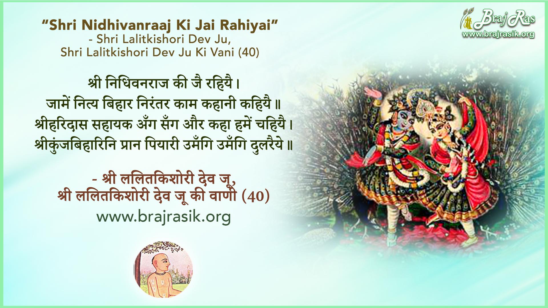 Shri Nidhivanraaj Ki Jai Rahiyai - Shri Lalitkishori Dev Ju, Shri Lalitkishori Dev Ju Ki Vani (40)