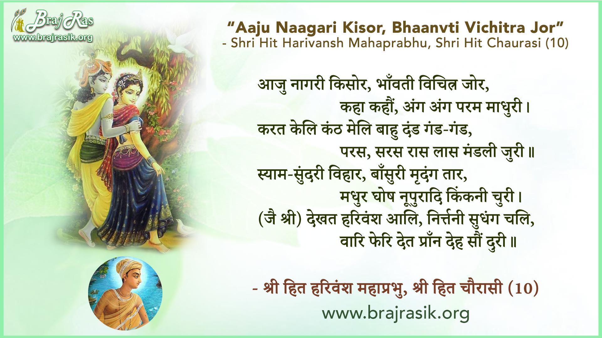 Aaju Naagari Kisor, Bhaanvti Vichitra Jor - Shri Hit Harivansh Mahaprabhu, Shri Hit Chaurasi (10)