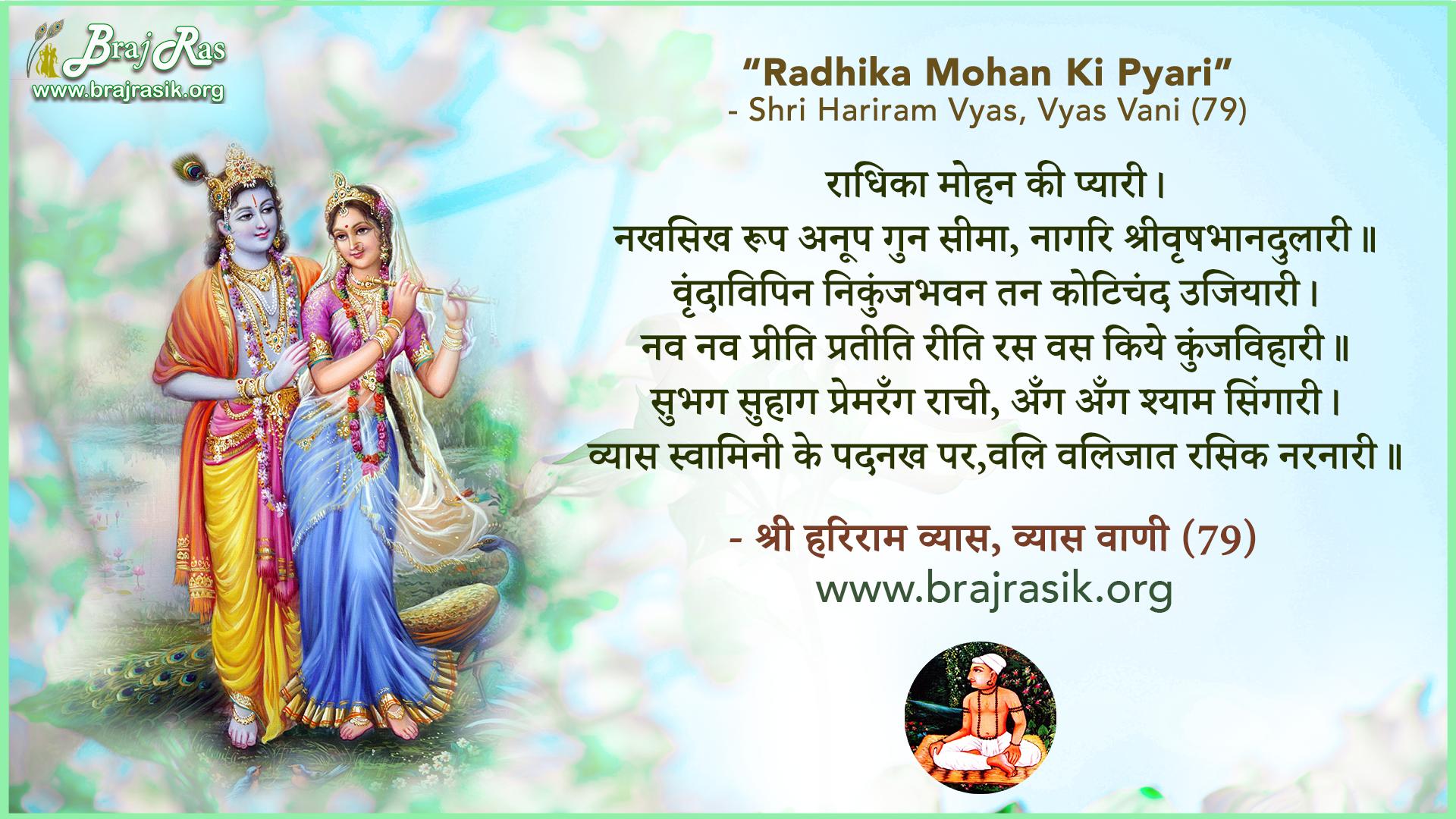 Radhika Mohan Ki Pyari - Shri Hariram Vyas, Vyas Vani (79)