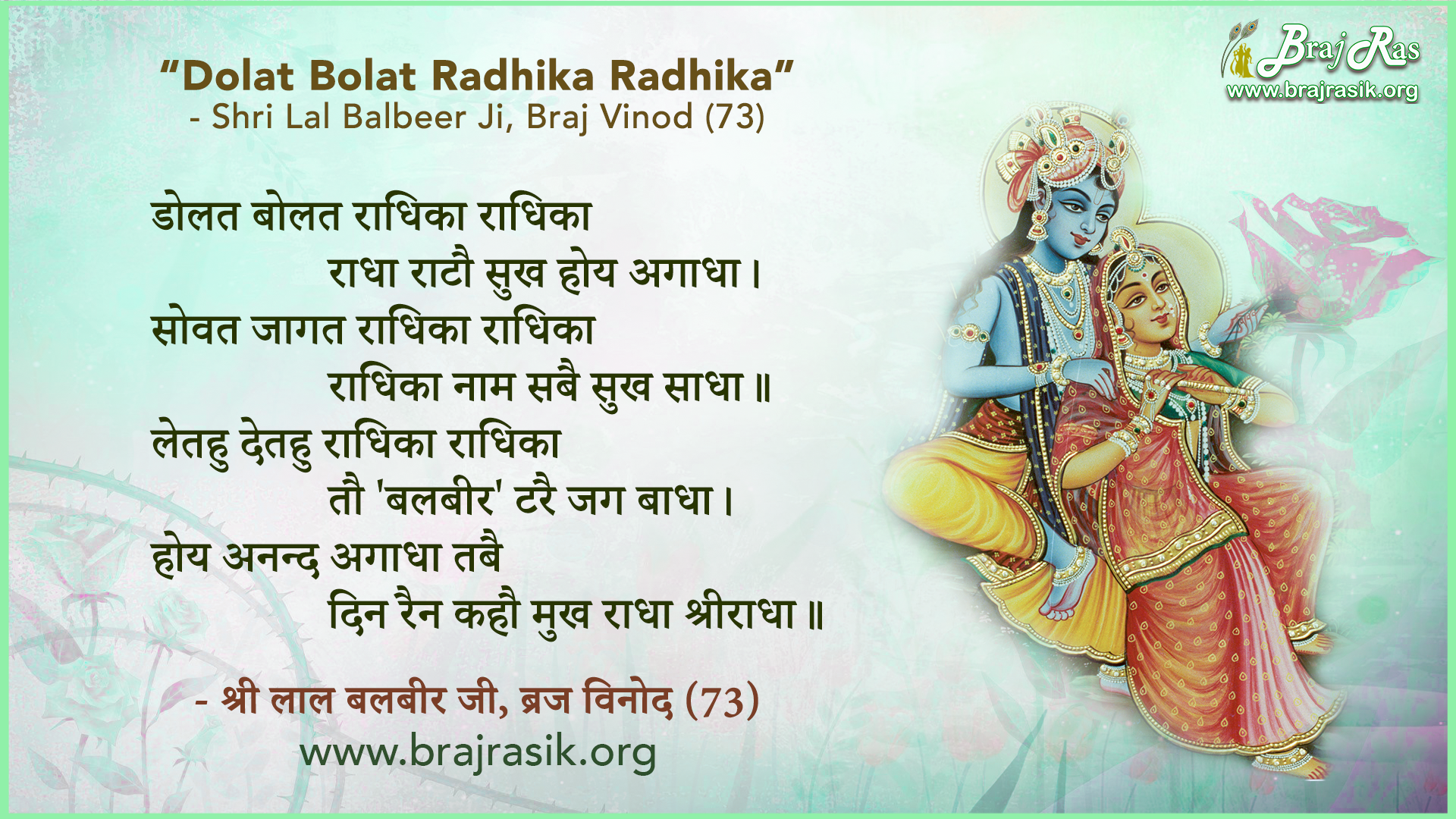 Dolat Bolat Radhika Radhika - Shri Lal Balbeer Ji, Braj Vinod (73)