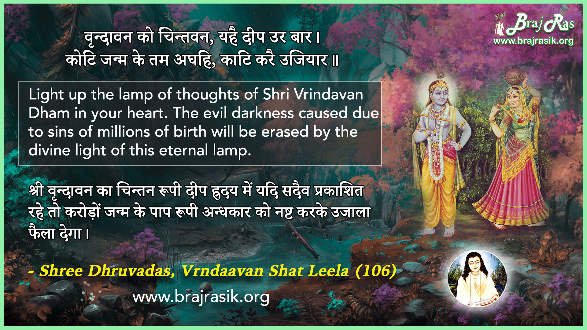 Vrindavan Ko Chintavan, Yahai Deep Ur Baar - Shree Dhruvadas, Vrndaavan Shat Leela (106)