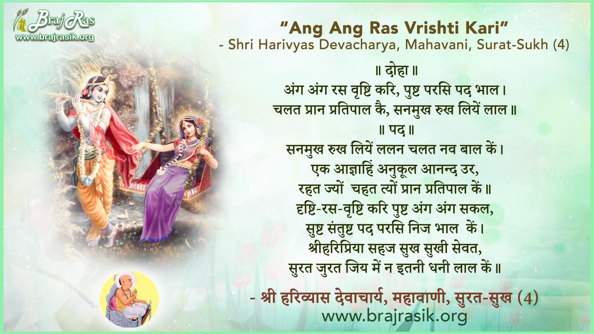 Ang Ang Ras Vrishti Kari - Shri Harivyas Devacharya, Mahavani, Surat-Sukh (4)