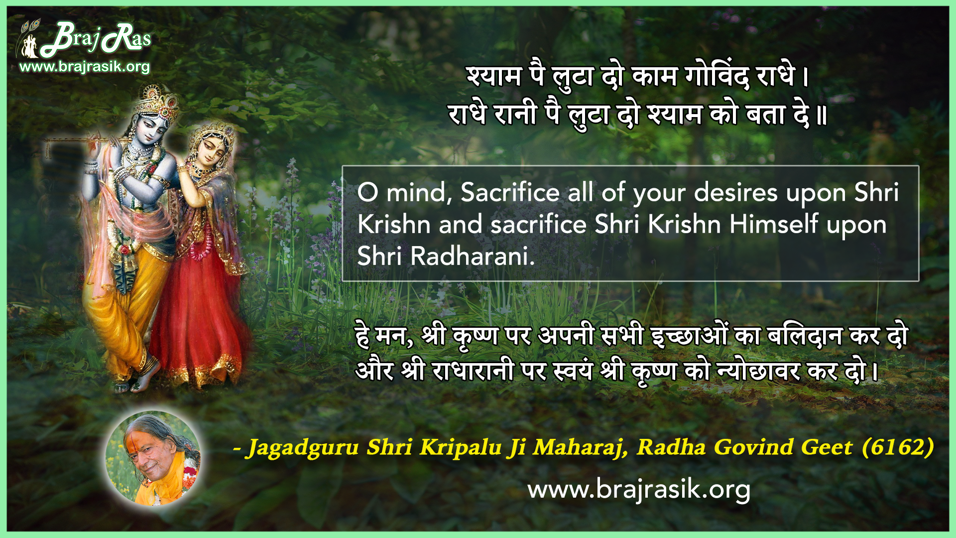 Shyam Pai Luta Do Kaam Govind Radhe - Jagadguru Shri Kripalu Ji Maharaj, Radha Govind Geet (6162)