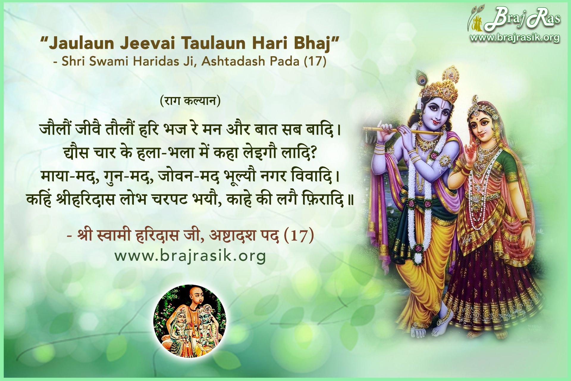 Jaulaun Jeevai Taulaun Hari Bhaj - Shri Swami Haridas Ji, Ashtadash Pada (17)