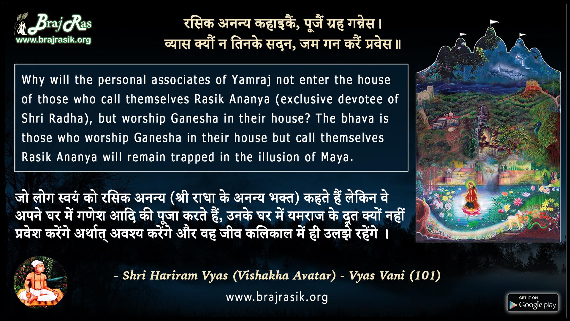 Rasik Anany Kahaikain, Poojain Grah Gannes - Shri Hariram Vyas (Vishakha Avatar) - Vyas Vani (101)