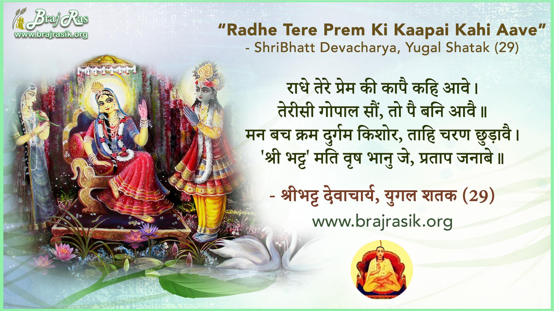 Radhe Tere Prem Ki Kaapai Kahi Aave - ShriBhatt Devacharya, Yugal Shatak (29)