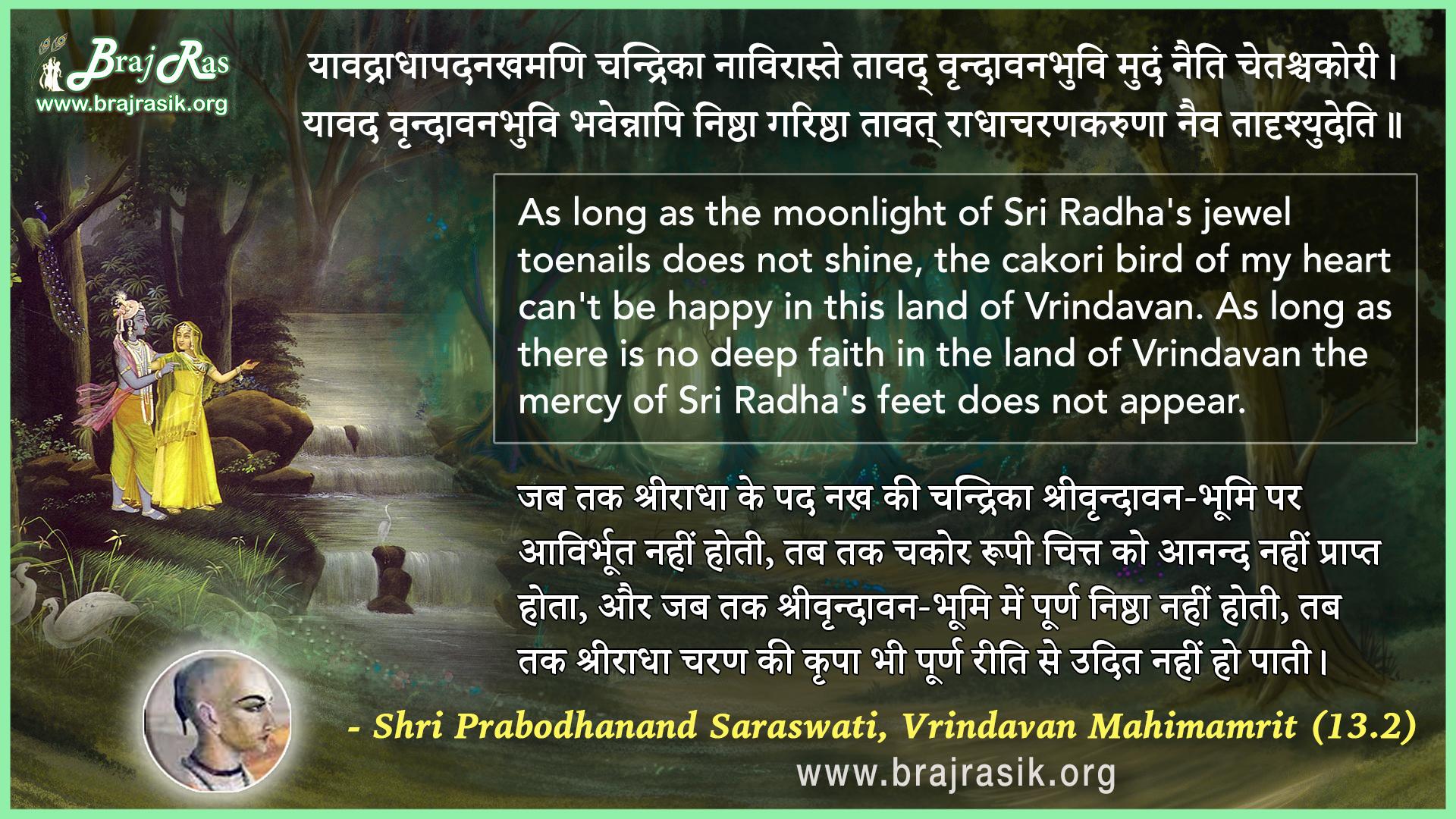 Yaavadradhapadanakhamani Chandrika Naaviraaste - Shri Prabodhanand Saraswati, Vrindavan Mahimamrit (13.2)