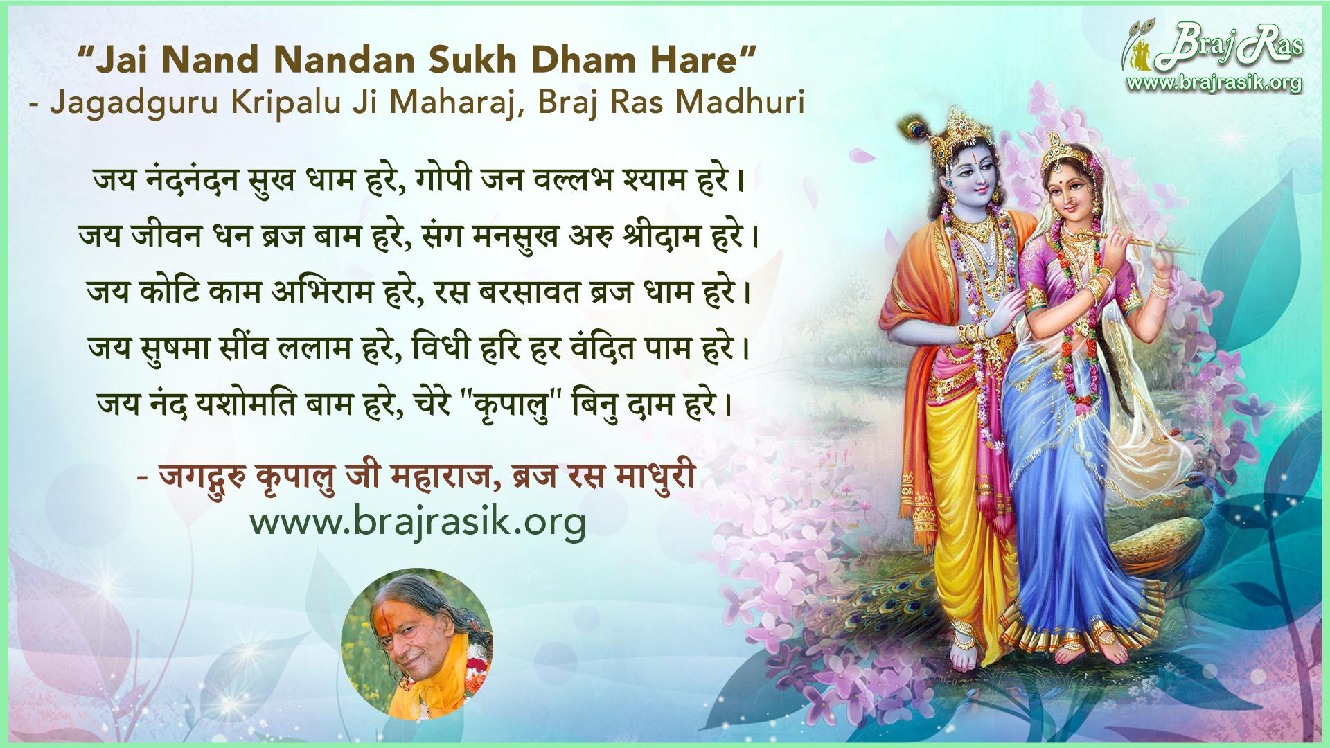 Jai nand nandan sukh dham hare - Jagadguru Kripalu Ji Maharaj, Braj Ras Madhuri