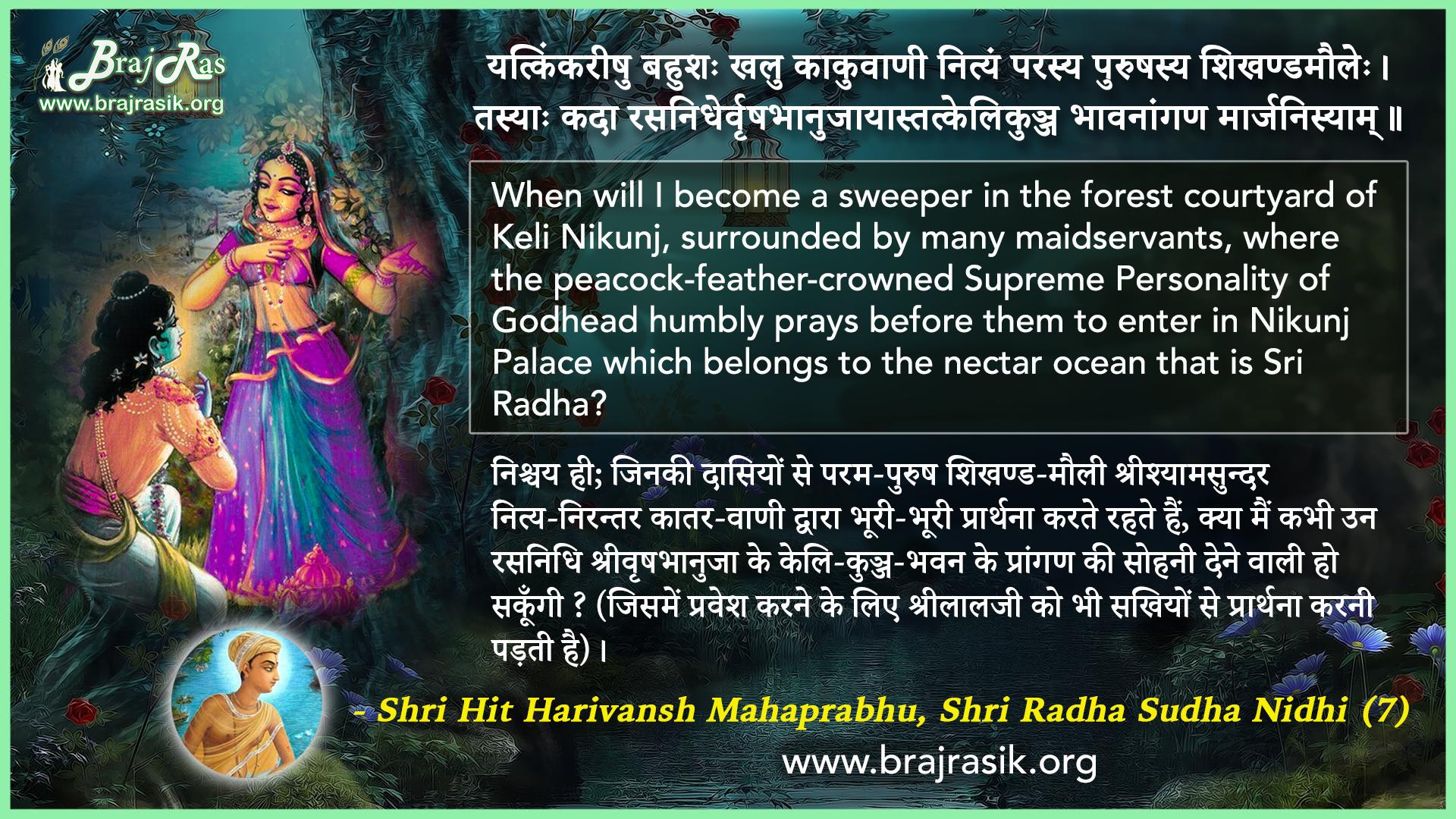 Yatkinkarishu Bahushah Khalu Kaakuvani - Shri Hit Harivansh Mahaprabhu, Shri Radha Sudha Nidhi (7)