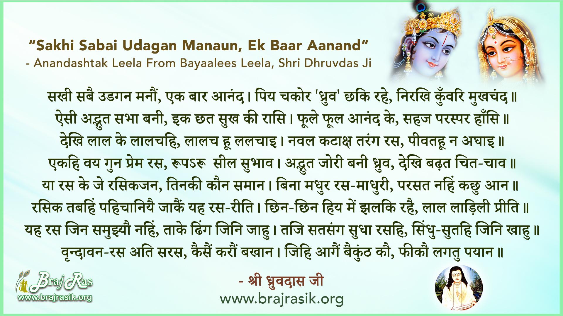 Sakhi Sabai Udagan Manaun - ShriDhruvdas Ji, Bayaalees Leela, Anandashtak Leela