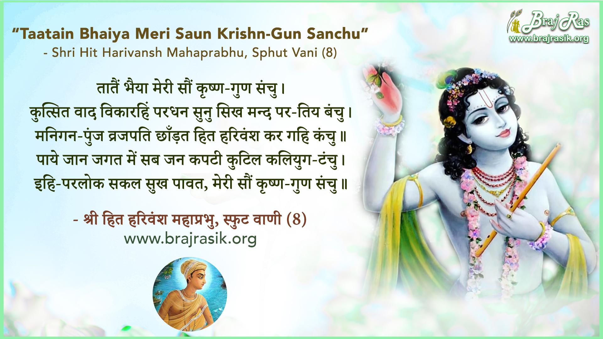 Taatain Bhaiya Meri Saun Krishn-Gun Sanchu - Shri Hit Harivansh Mahaprabhu, Sphut Vani (8)