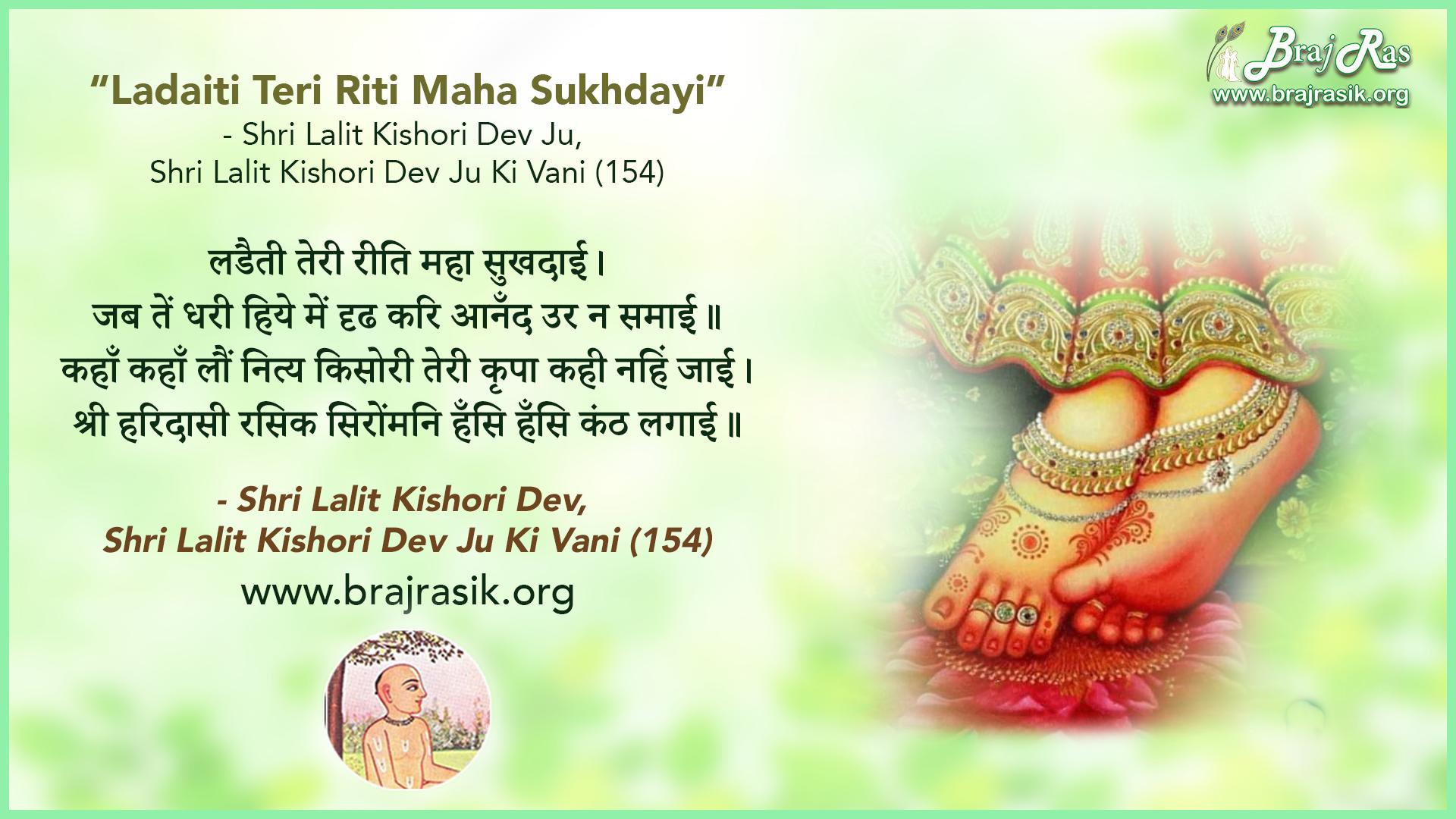 Ladaiti Teri Reeti Maha Sukhdayi - Shri Lalit Kishori Dev, Shri Lalit Kishori Dev Ju Ki Vani (154)