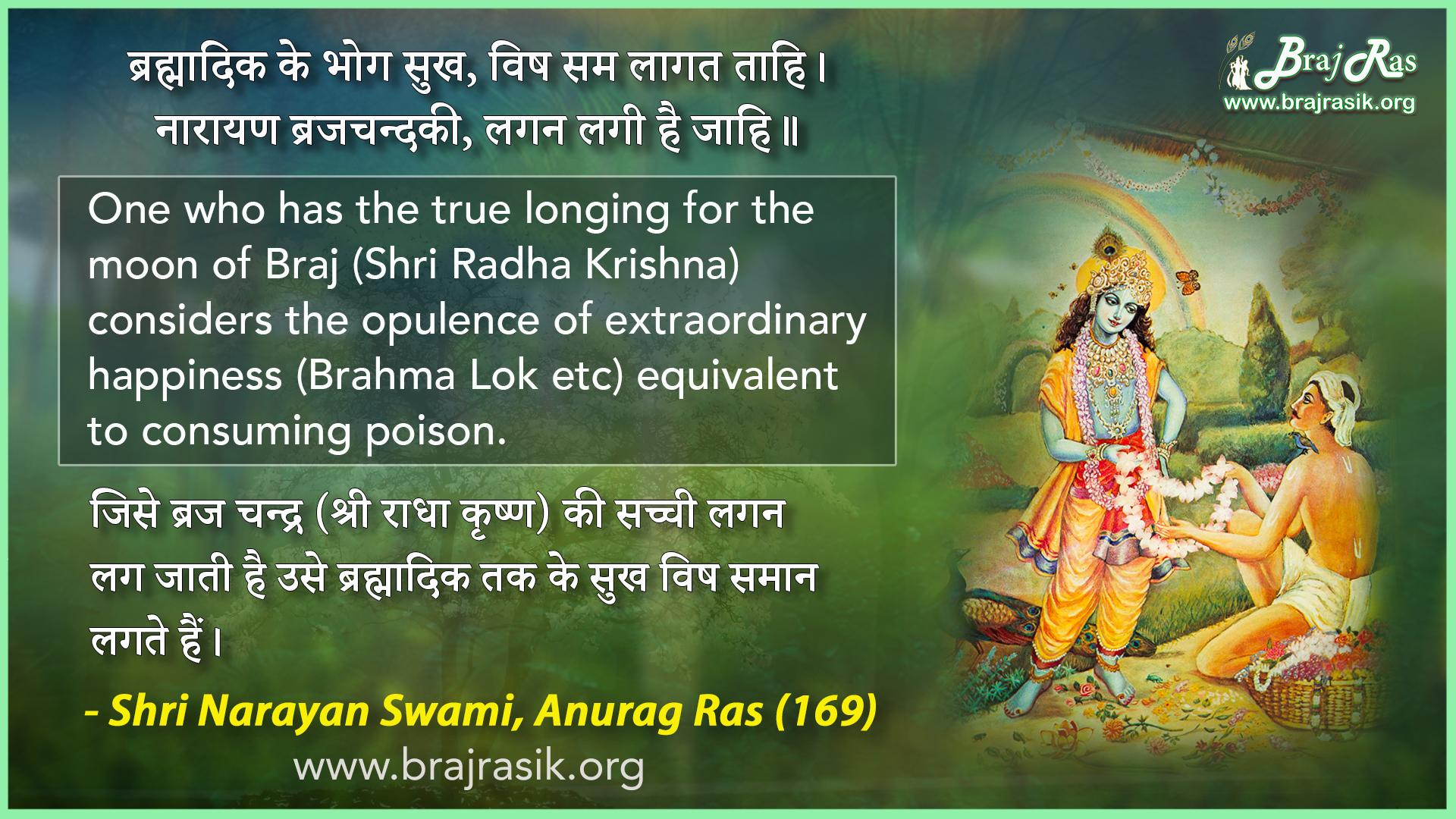 Brahmaadik Ke Bhog Sukh - Shri Narayan Swami, Anurag Ras (169)