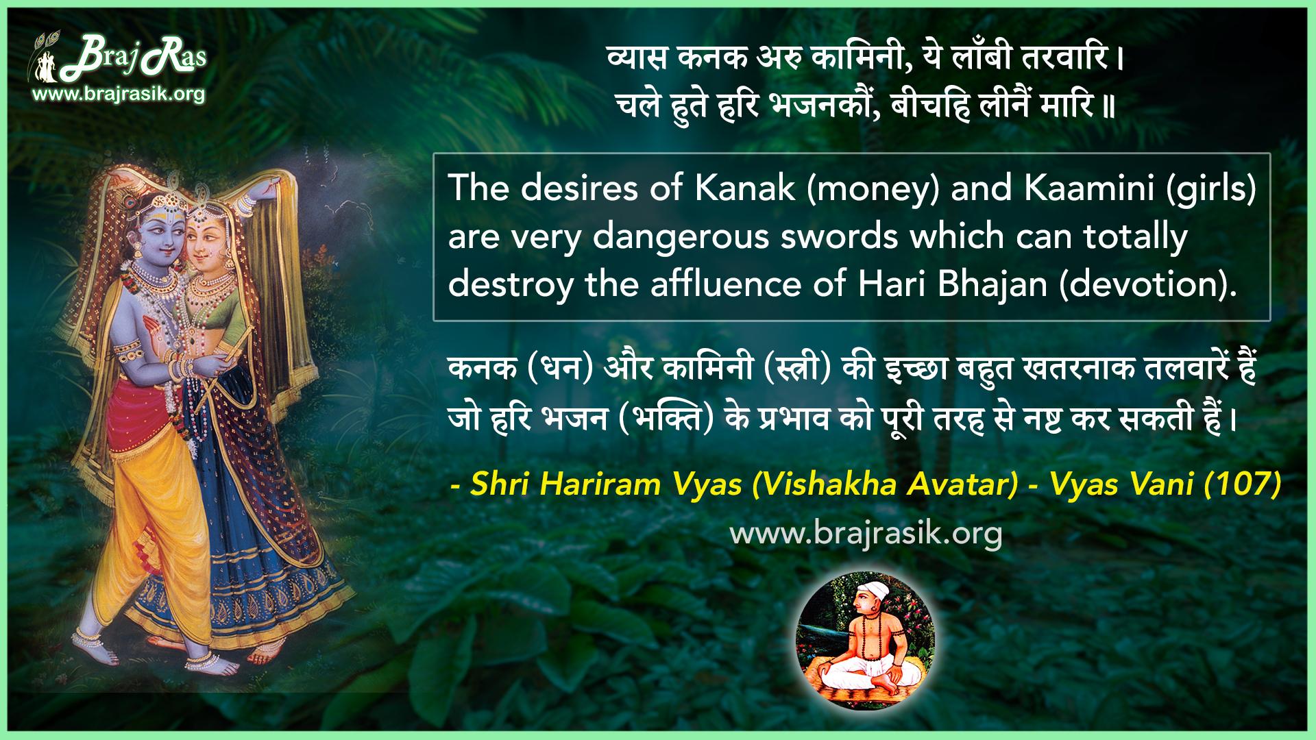 Vyas Kanak Aru Kamini, Ye Laambi Taravaari - Shri Hariram Vyas (Vishakha Avatar) - Vyas Vani (107)