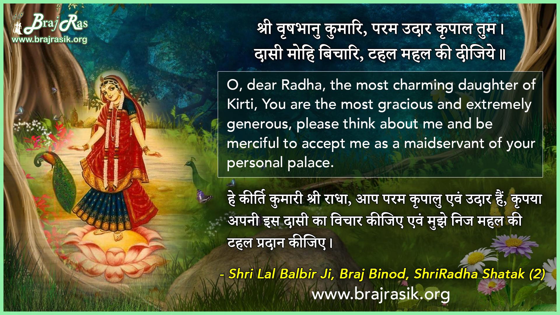 Shri Vrishbanu Kumari, Param Udar Kripal Tum - Shri Lal Balbir Ji, Braj Binod, ShriRadha Shatak (2)