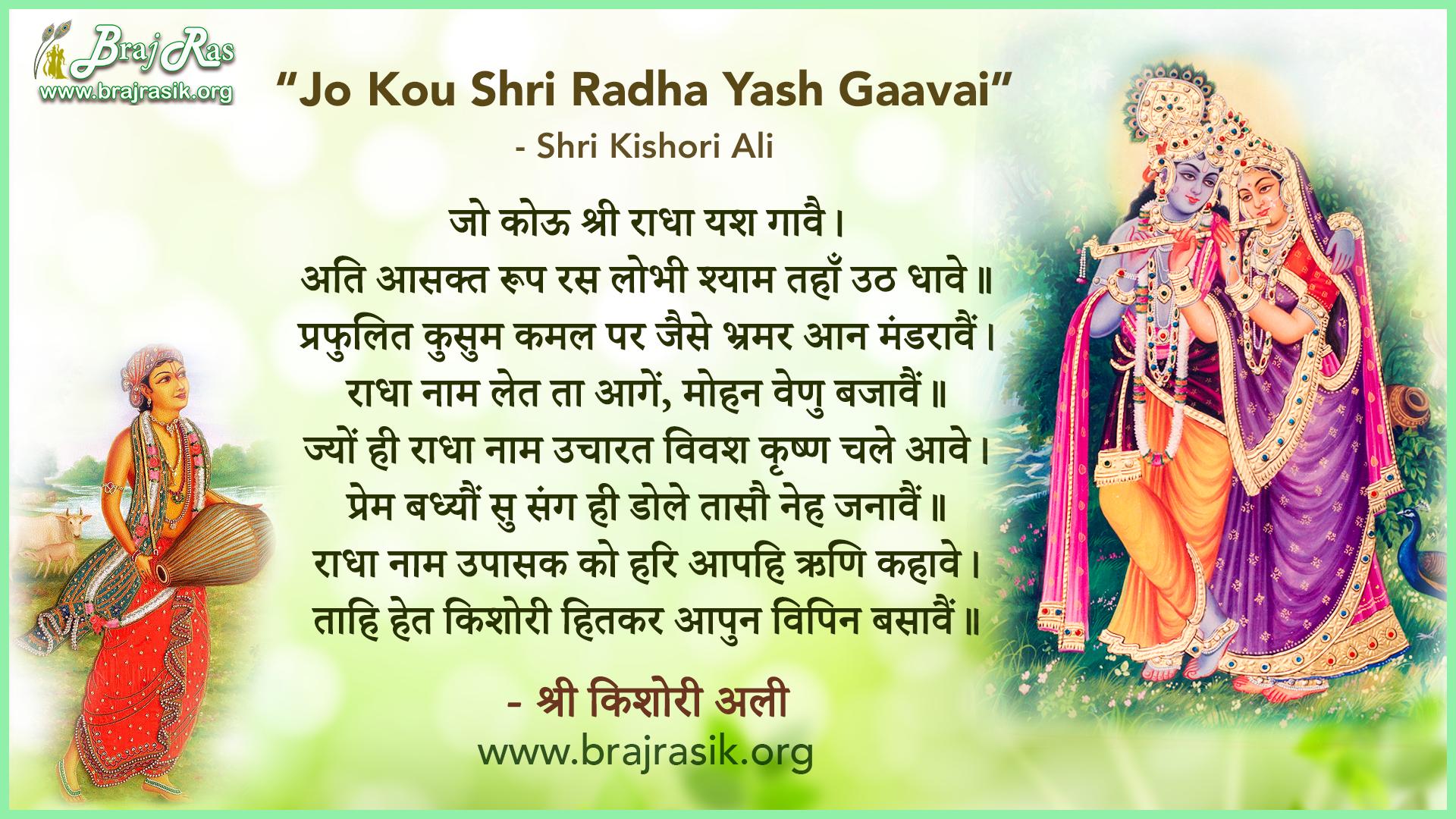 Jo Kou Shri Radha Yash Gaavai - Shri Kishori Ali