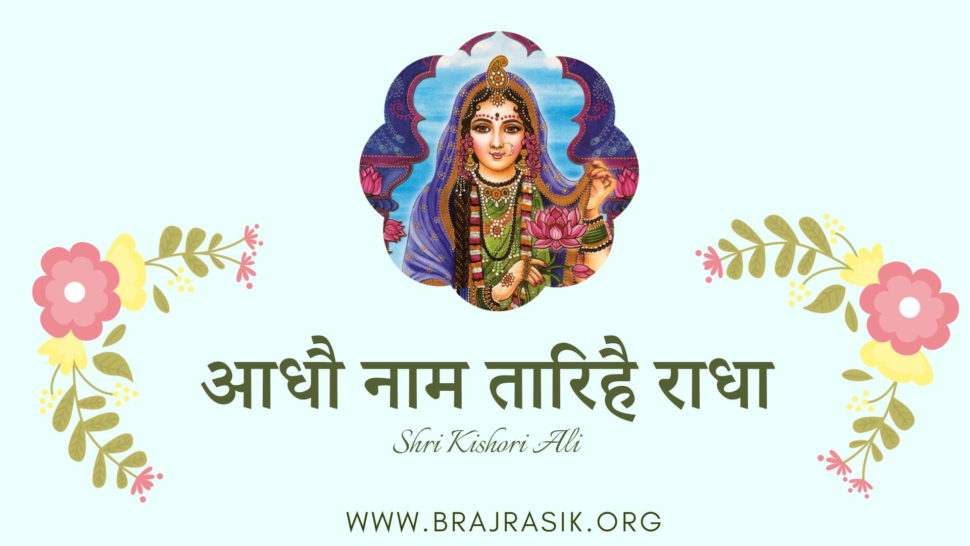 Aadhau Nam Tarihe Radha - Shri Kishori Ali