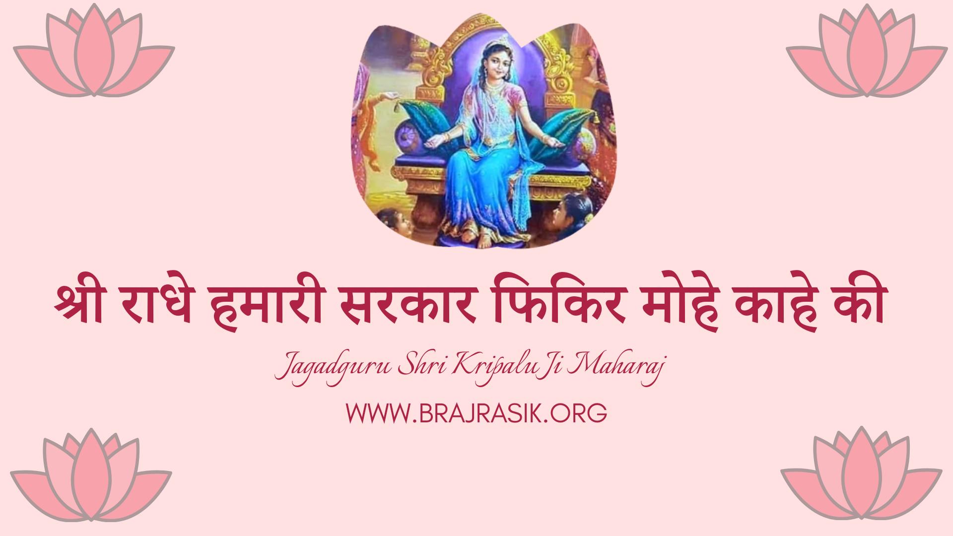 Shri Radhey Humari Sarkar Fikir Mohe Kaahe Ki